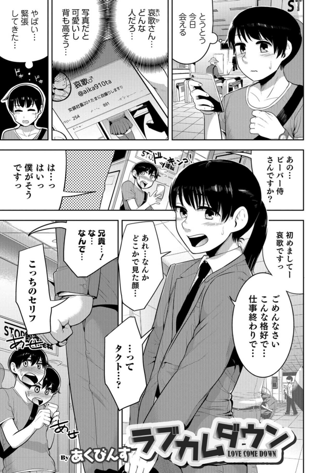 青年 エロ 漫画 い