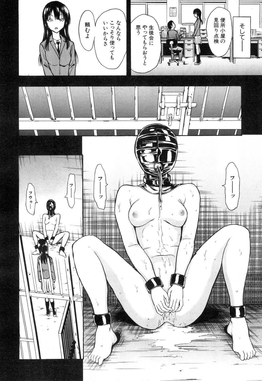 【エロ漫画】品行方正で皆から憧れの視線を受けている生徒会長JK…突然クラス中の肉便器にされてしまった女の子の世話役をすることになったが彼女を見ているうちに変態性欲が湧いてしまい…!?【墓場:肉便器設置法】