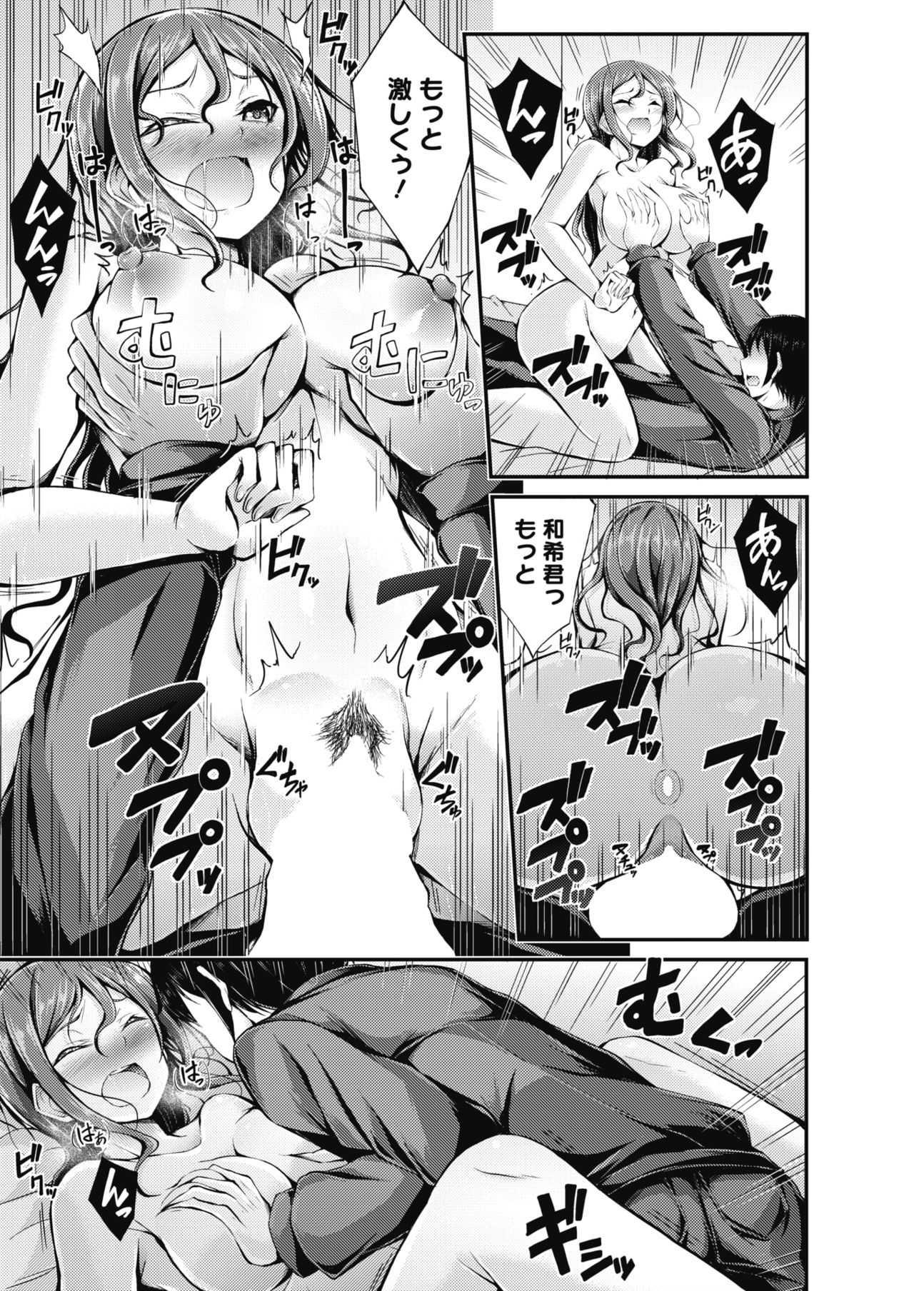 【エロ漫画】後輩の男の子が浮気されている現場に一緒に鉢合わせてしまったJK…以前から彼のことを狙っていたこともあり強引にせまって浮気セックスを企てる!!【おでん70:ふたりの仕返し】