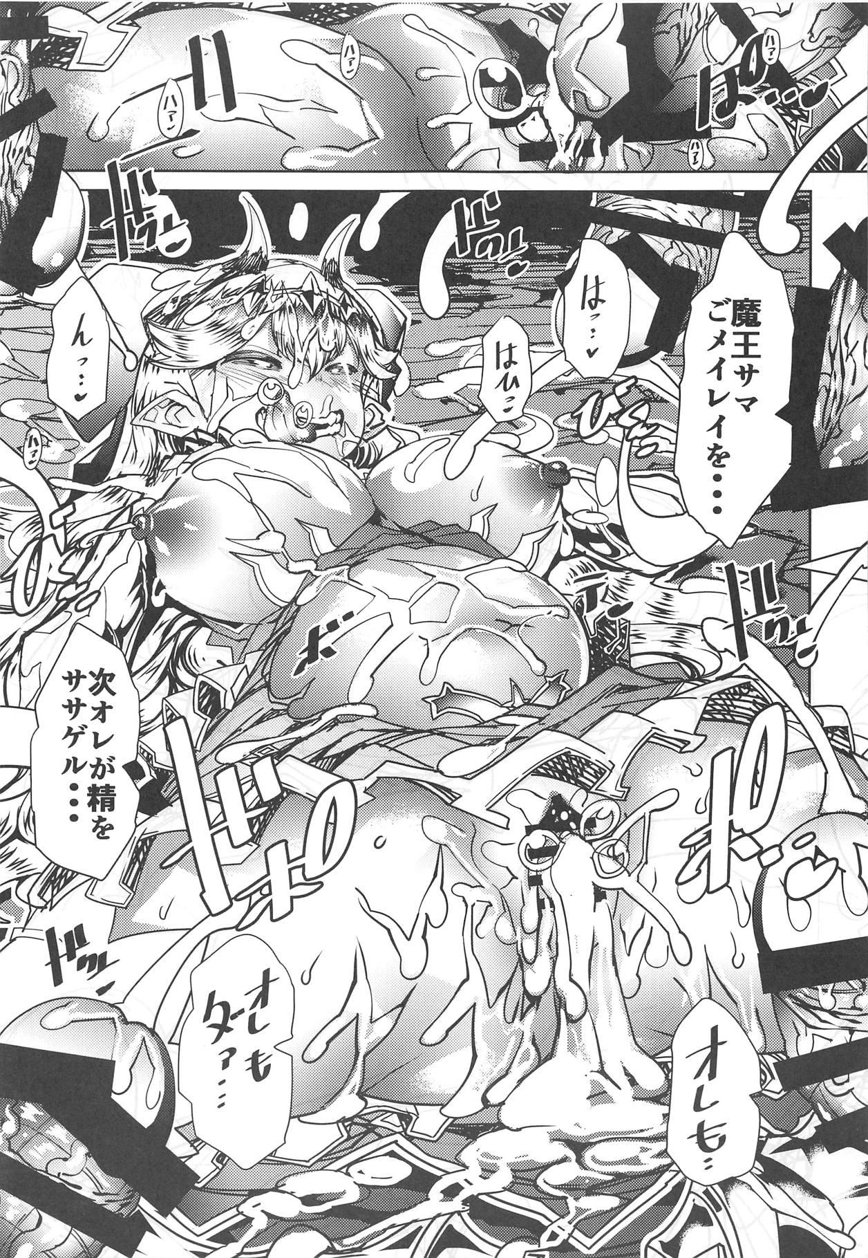 【エロ同人誌】(C95)男とセックスすることで腹を満たせるようになった女魔王ヴィスカ...部下の魔物たちと乱交しているうちに段々と形勢逆転され中出しされるだけのボテ腹肉便器へと堕ちるwww【あまぎみちひと:Queen Of Gluttony】