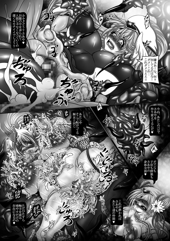 【エロ同人誌】圧倒的な力と禍々しさを持った触手生物に襲われて仲間と散り散りにされてしまったキュアアンジェ…処女マンコに容赦なく触手をブチこまれ恐怖と快楽の中ヨガりまくりwww【八月一日冬至、TKS:触っと!プリ○ュア ~腐触変身!?魔の増触プリ○ュア誕生!~ 】