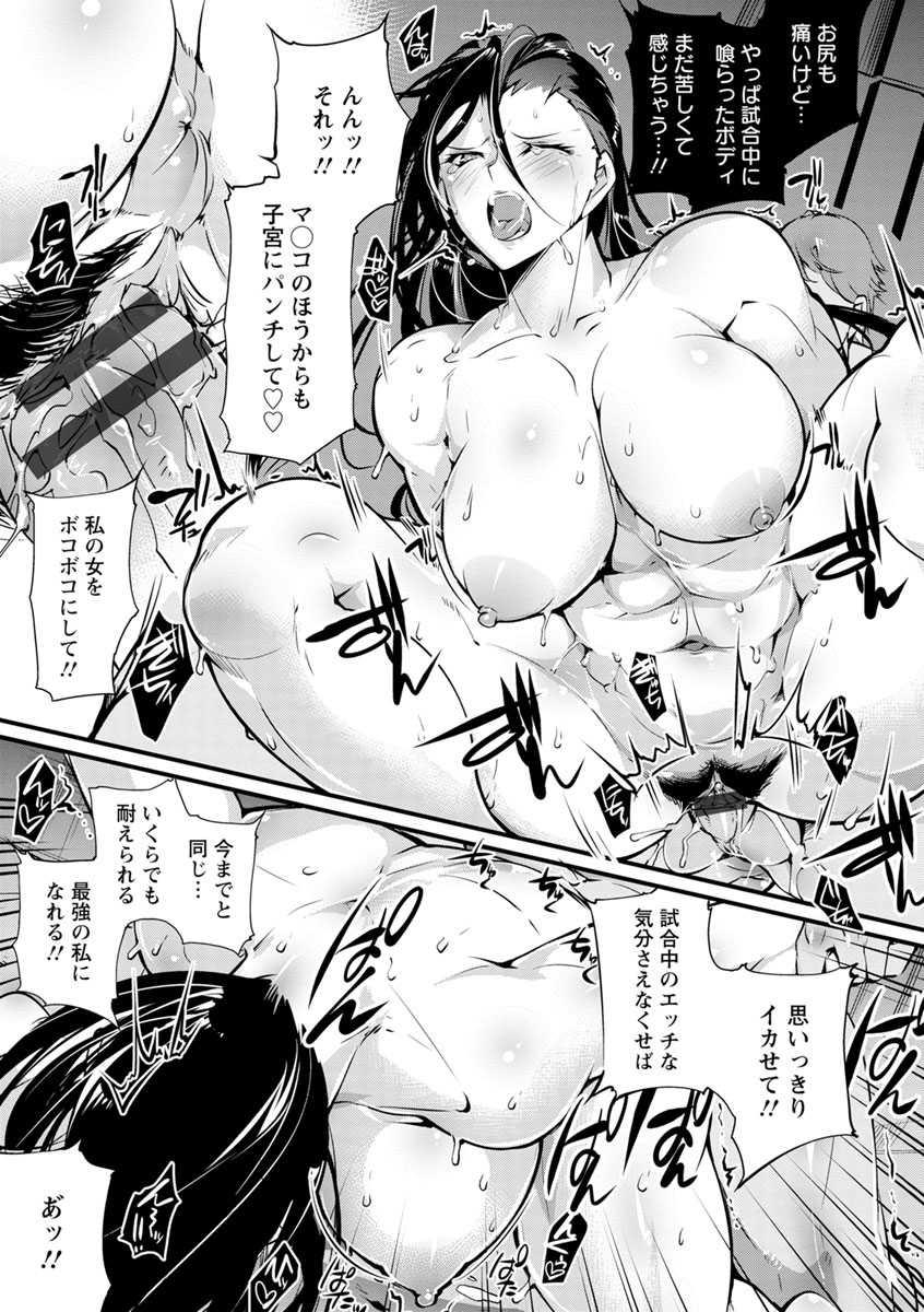 【エロ漫画】腹パンされると興奮を覚えてしまうド変態でMな女格闘家…唯一性癖を理解してくれるパートナーでもある男性トレーナーと夜な夜なセックストレーニングwww【bowalia:肉弾克服トレーニング】