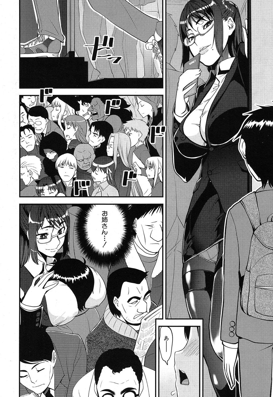 【エロ漫画】眼鏡美人な爆乳OLのお姉さん…いつも通勤電車内で見かける可愛らしいショタをターゲットにしお尻をこすり付けたかとおもったら手コキしだして!?【シン・普禅:精通快速!トレイン】