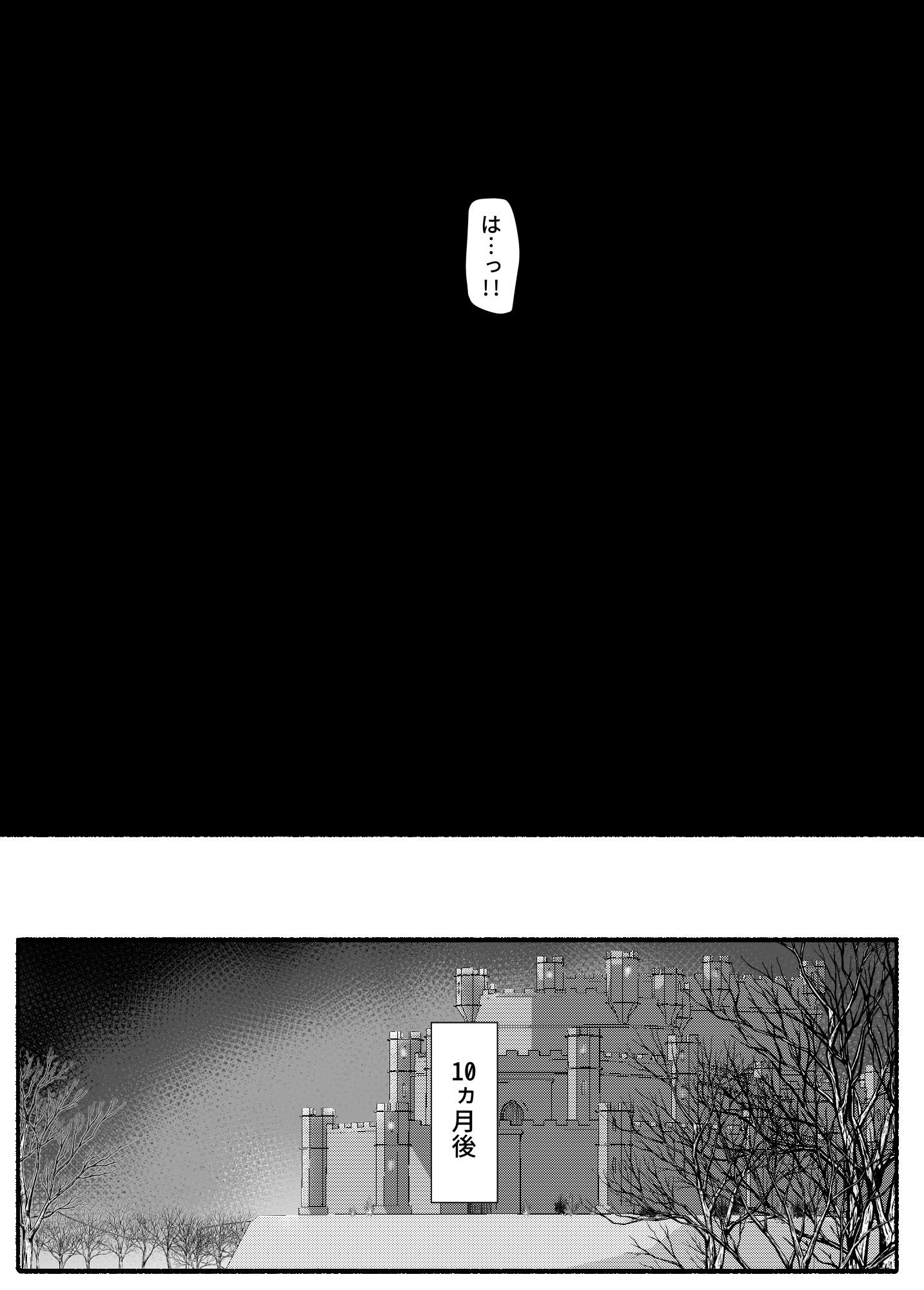 【エロ漫画】敵軍の魔人に連れ去られてしまった魔女…着物を無理やりはぎ取られ褌姿で辱められマンコがぐちゃぐちゃになるまで焦らされたあげく性欲増幅魔法を使われチンポとザーメンが欲しくてたまらない身体にwww【EsuEsu:子宮魔女VS上級魔人】