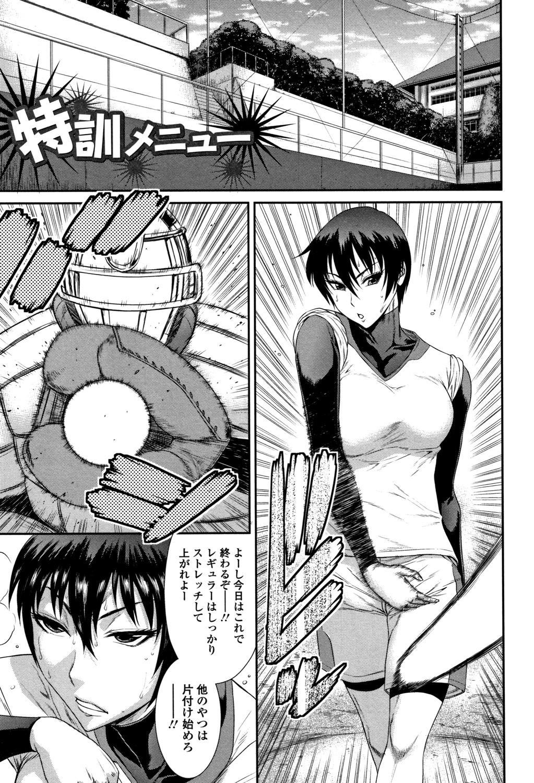 【エロ漫画】女子ソフトボール部に所属しているショートカットのボーイッシュな巨乳JK…コーチに居残り特訓を命じられ部室で強制的にトレーニングという名のセックスを強いられるwww【砂川多良:特訓メニュー】