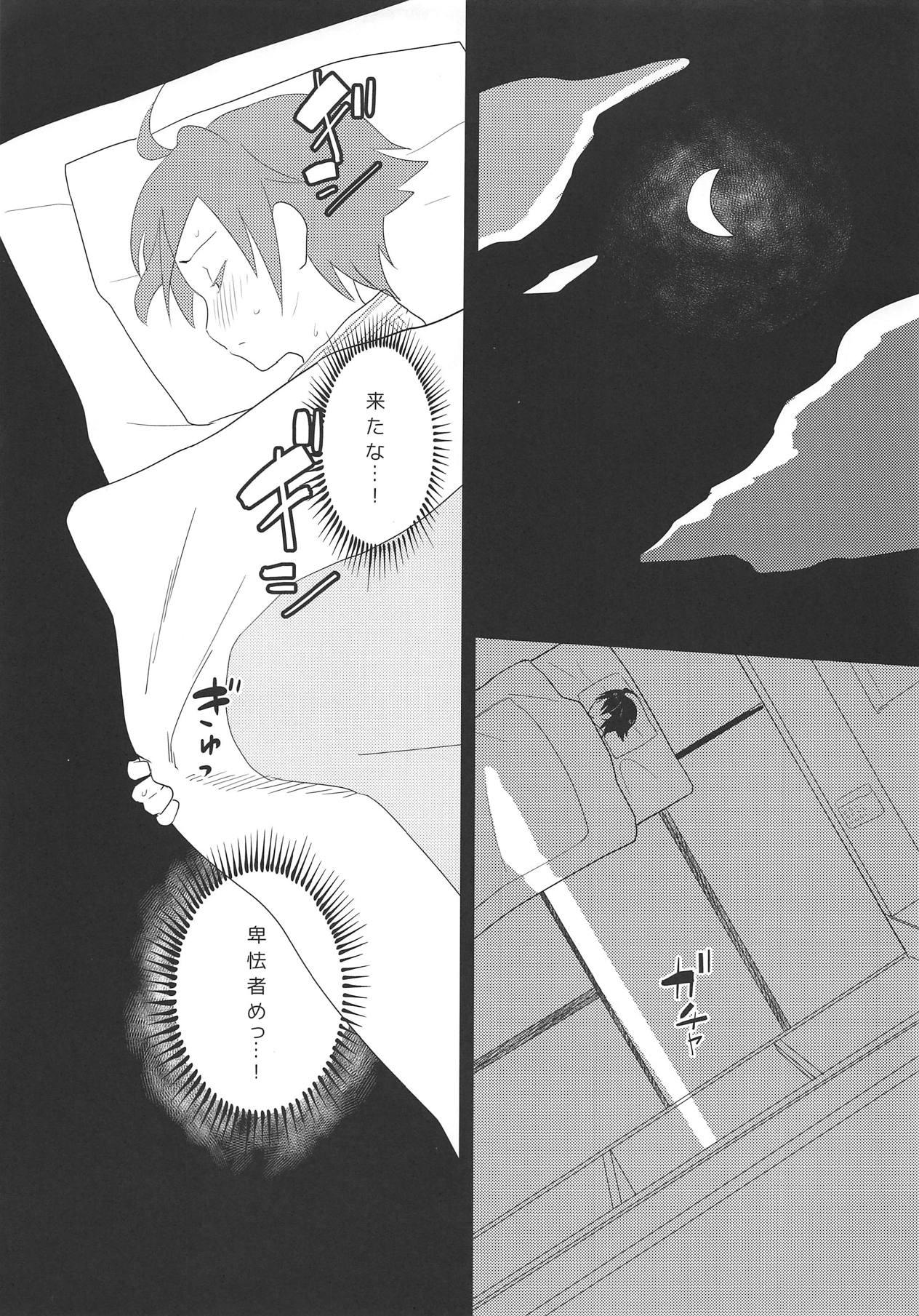 【エロ同人誌】男女合同の空手合宿で飲まされて過ぎてしまったナオ…寝ている間にレイプされ部屋にザーメンの溜まったコンドームが落ちているのを見て大ショックwwwレイプ魔を返り討ちにしようとするが…!?【2=8:空手少女は酒に負け】