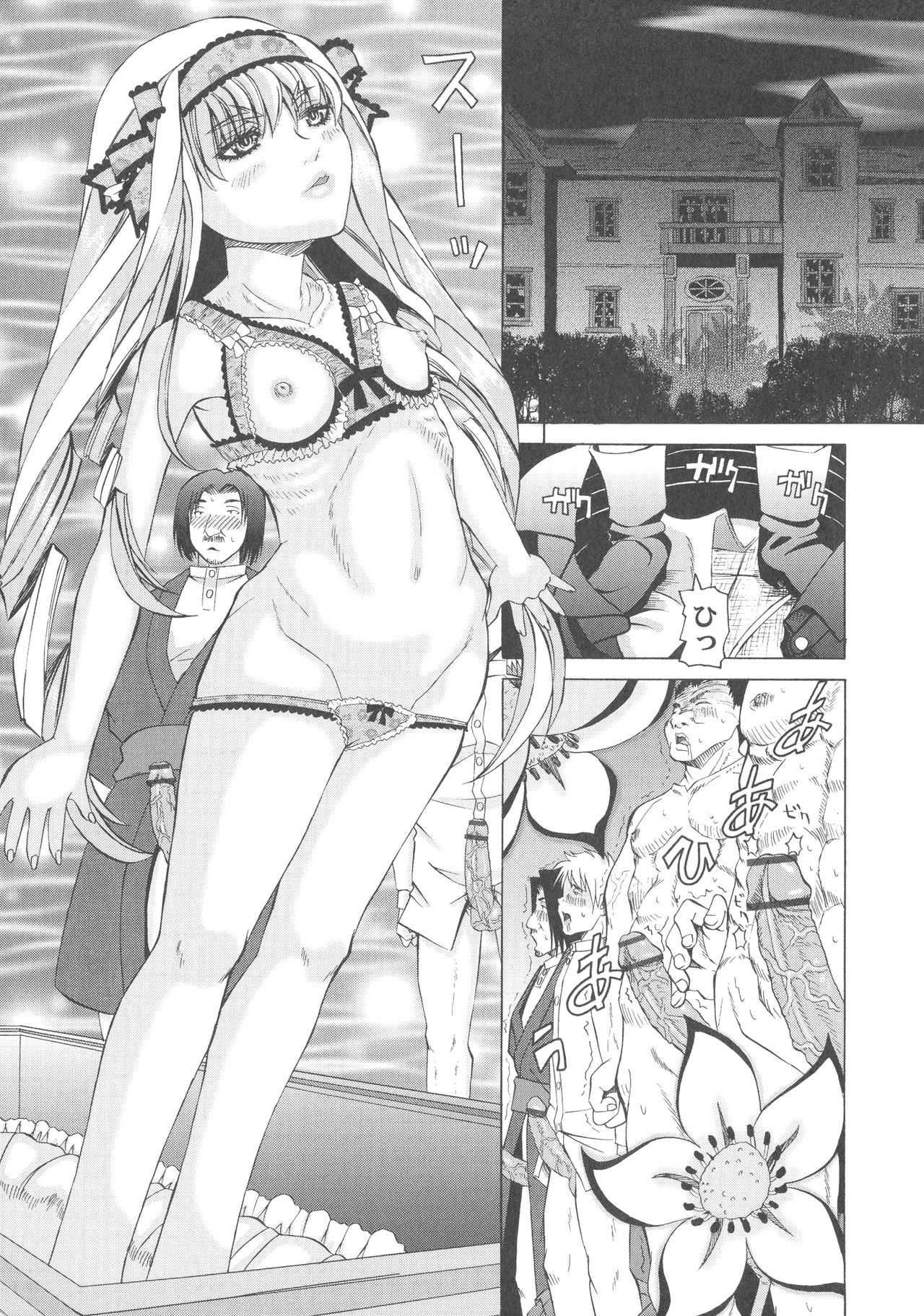 【エロ漫画】男が干からびて死ぬまで精液を搾り取る妖怪女…幼い少女の姿に変化して若い青年たちをもたぶらかし三人まとめて喰い散らかすグロ展開にwww【夜馬勝絵:幻辱の館】