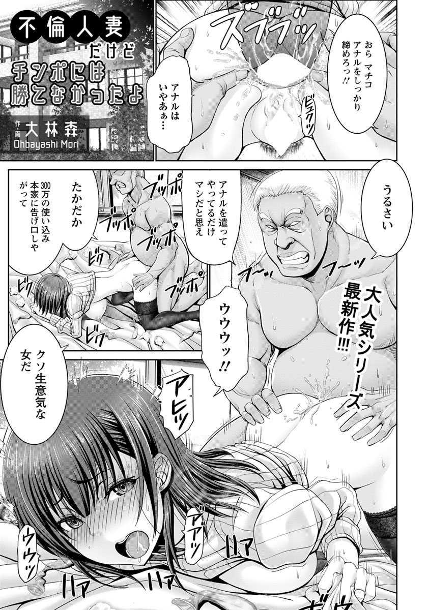 セックス エロ 漫画 アナル