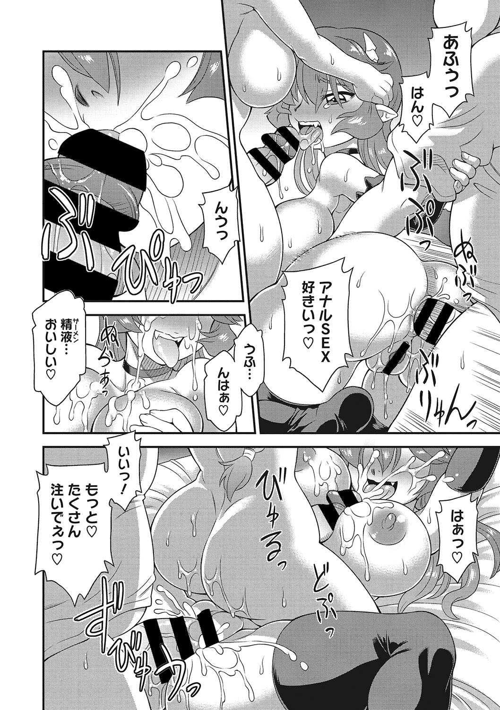 【エロ漫画】突如日本に蔓延し始めたサキュバス症候群を発症してしまったJK…治療するためには何故か精液が病に効くキモデブ男に膣内射精されることで?!【ねりわさび:サキュバスばすたぁず】