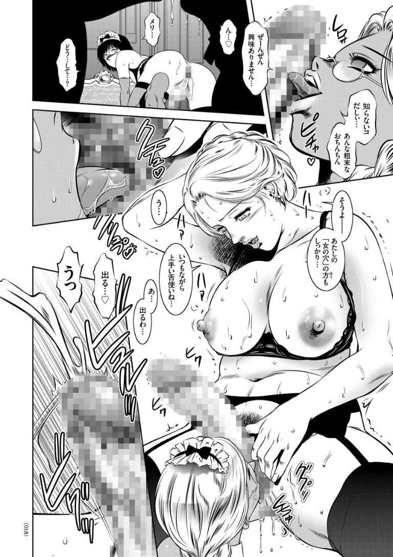 【エロ漫画】(1/8話)彼女が連れ去られてしまった屋敷へ女装して誘拐の証拠を探りに来た少年…女主人にバレてしまいふたなりチンポでお仕置きな逆調教レイプで精神崩壊するまで快楽責めにwww【滝れーき:メイド少年快楽拷問】