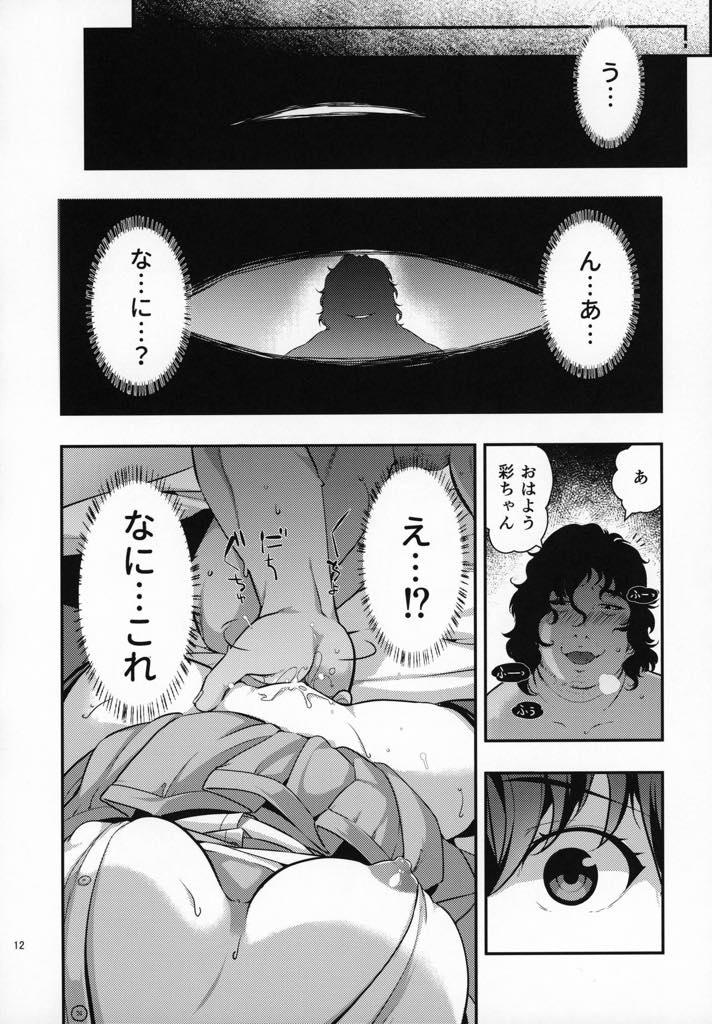 【エロ同人誌】(C96)キモデブストーカーに誘拐された巨乳JK...気が付いた時には挿入されるところで恐怖の処女喪失連続中出しレイプ【どうしょく(大見武士):誘拐JK監禁レイプ】