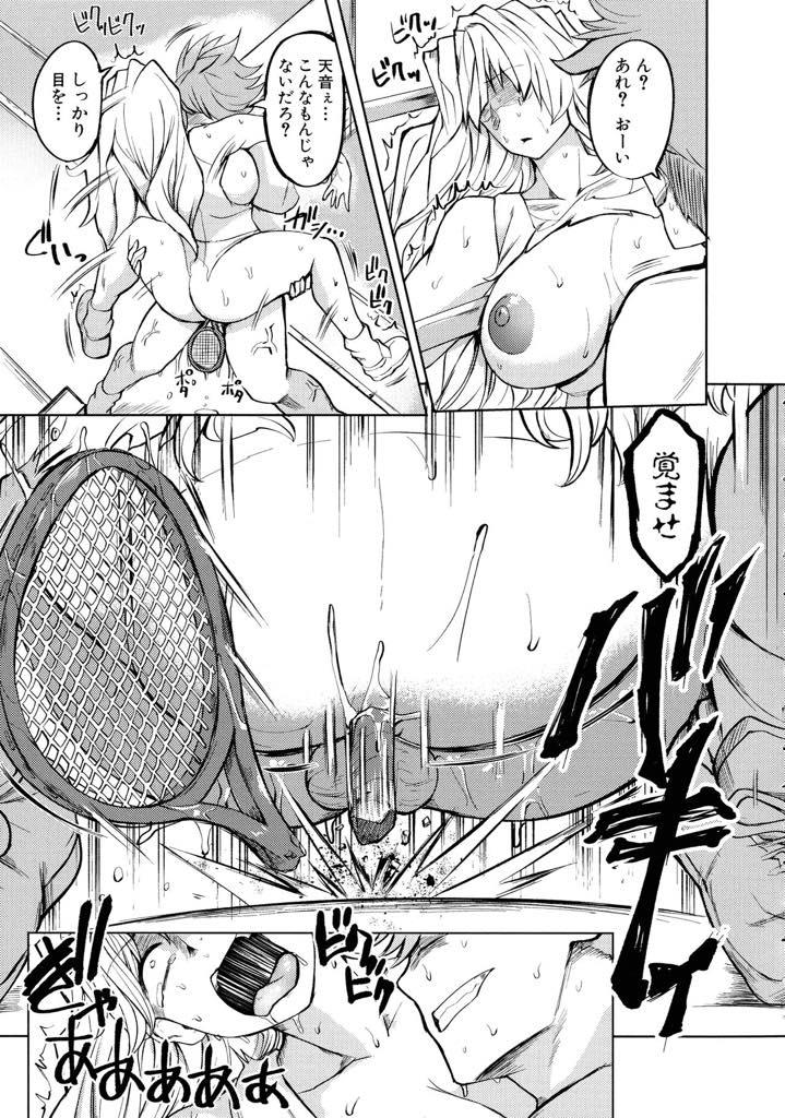 【エロ漫画】部活や仕事のために努力で頑張る巨乳美女&美少女...汗水流して頑張っている中男達の手により凌辱中出しレイプでマン汁撒き散らしまくる【みずやん:鬼しごき女子部員ドスケベ穴指導】