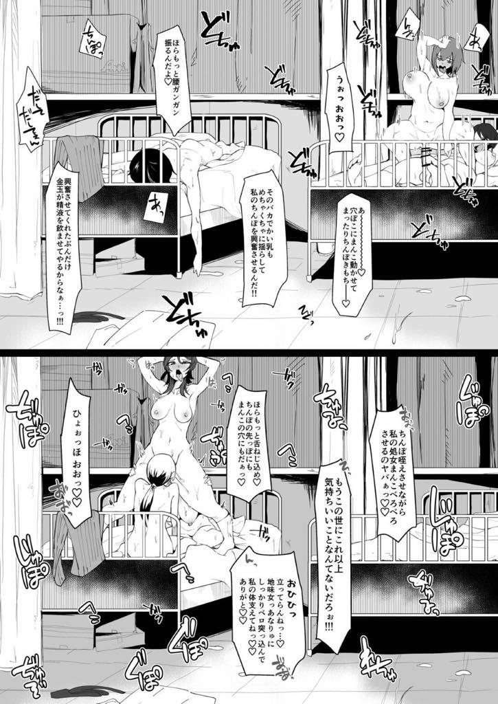【エロ同人誌】双子の淫魔に改造されふたなりにされてしまった魔法少女…媚薬で脳味噌がイカれて性欲が抑えきれず生えたチンポで学校の女の子を犯して、自分の分泌するもの全て周りの人を発情させていく。【筒森園(筒森):ふたなり魔法少女 k-悪夢の双子/オリジナル】