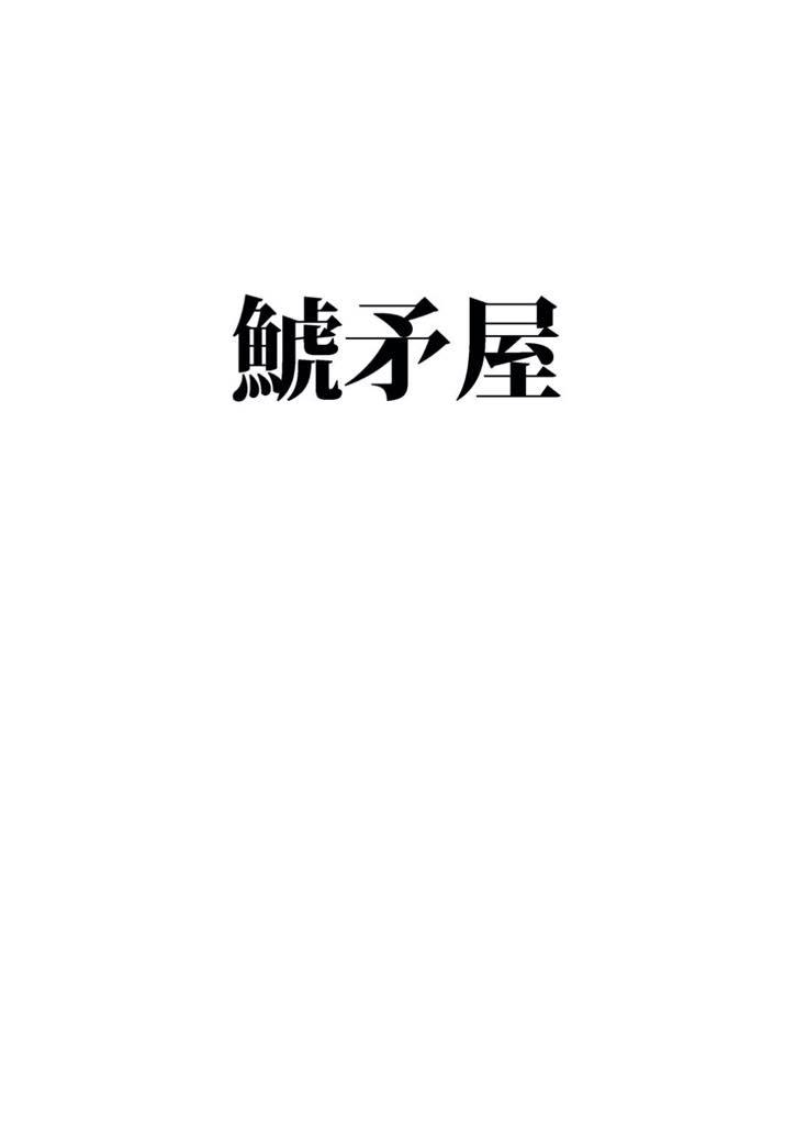 【エロ同人誌】山菜採りの男の家に入り浸り、朝昼晩ヤリまくる巨乳神様…男の家で雨宿りのお礼に69でフェラチオして騎乗位で生挿入、発情したチンポで一晩中中出ししまくり、その後ボテ腹妊婦になってもヤリまくるアヘ顔連続中出しセックス!【三風呂(さんふ~ろ):神だのみ嫁づくり/オリジナル】