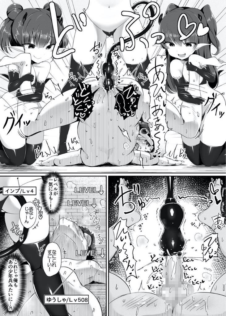 【エロ同人誌】魔王を倒したハイレベルの最強勇者を見つけ逆レイプするちっぱいサキュバス…少年を襲っているとその光景に見惚れている最強勇者は性的なことに耐性がなく、インプたちに囲まれ弄り倒しレベルを下げてしまうほど連続イキさせる【アトリエマゾ(doskoinpo):腰ヘコ勇者/オリジナル】