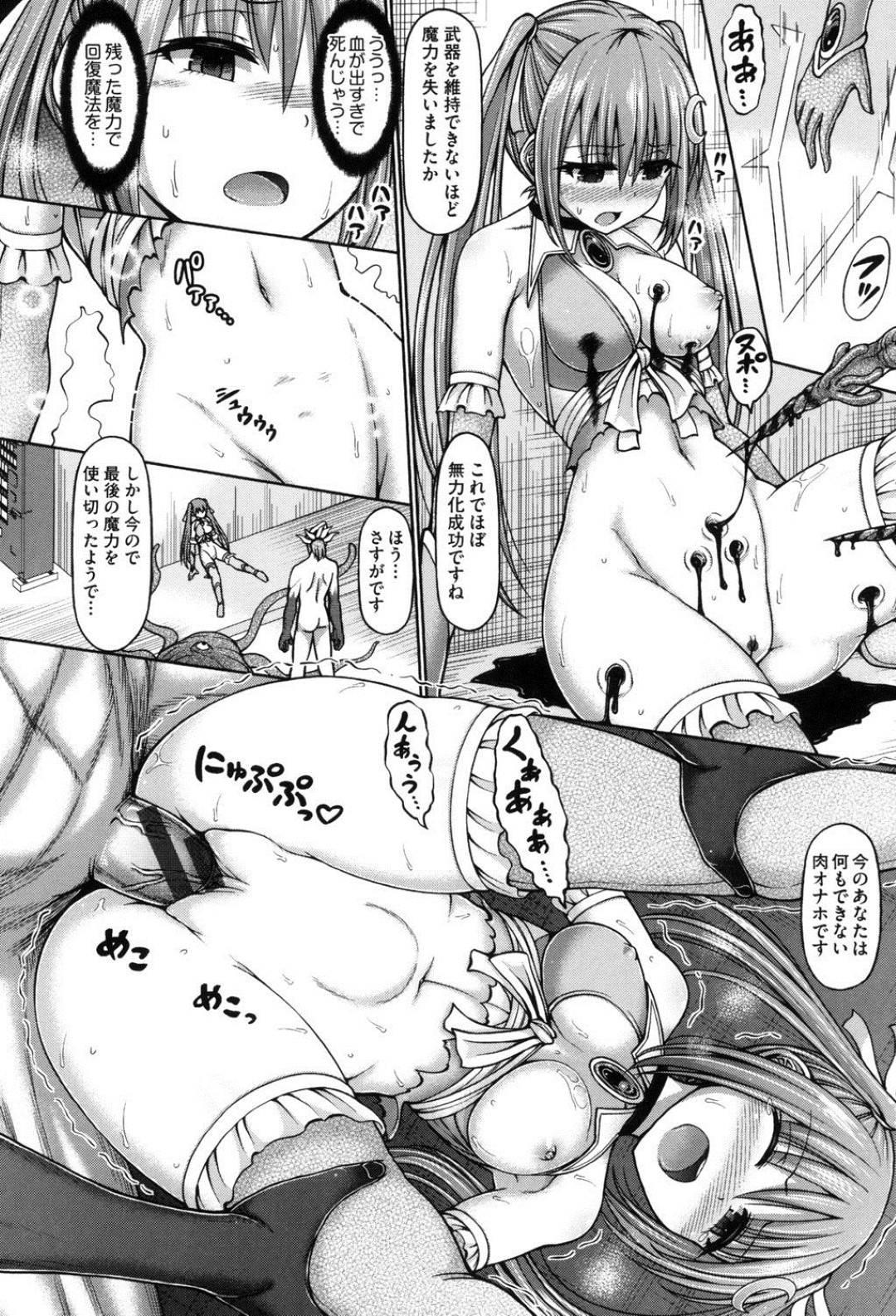 【エロ漫画】天界の力を受けて魔神と戦う美乳魔法少女…魔神の触手に捕まり魔力を失うと処女マンコに極太チンポを生ハメして処女喪失。そのまま激しく腰を振られて中出し、触手の魔物にも犯され最後は市民とクラスメートに輪姦中出しセックス!【(橋村青樹):魔法少女ミズキ/オリジナル】