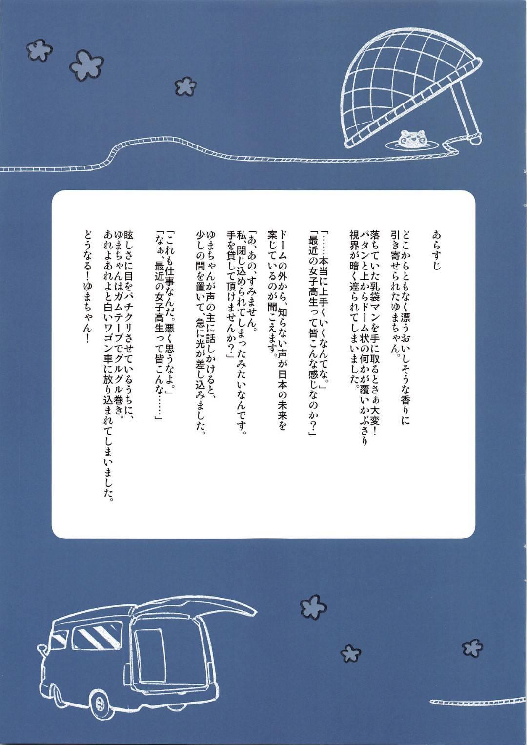 【エロ同人誌】(C93)複数の男達に誘拐されたJKは車内で身体を拘束されレイプされてしまう!散々男たちの精子を浴びたJKはなんと尻尾が生えアルティメットすけべ生物へと変身!【ぎうにう屋 (ぎうにう):UMA ULTIMATE】