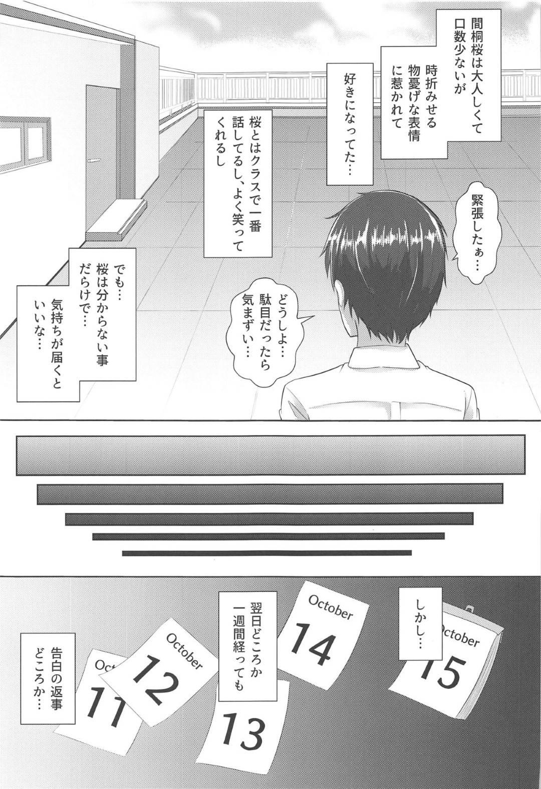 【エロ同人誌】(C96)クラスメイトの男子に告白された間桐桜は返事をせずに行方不明に!ある屋敷にたどり着きそこで見つけた間桐桜は男達のチンポを奉仕していた!【やちゃん珈琲 (やちゃん):紫苑~SION~/Fate/stay night】