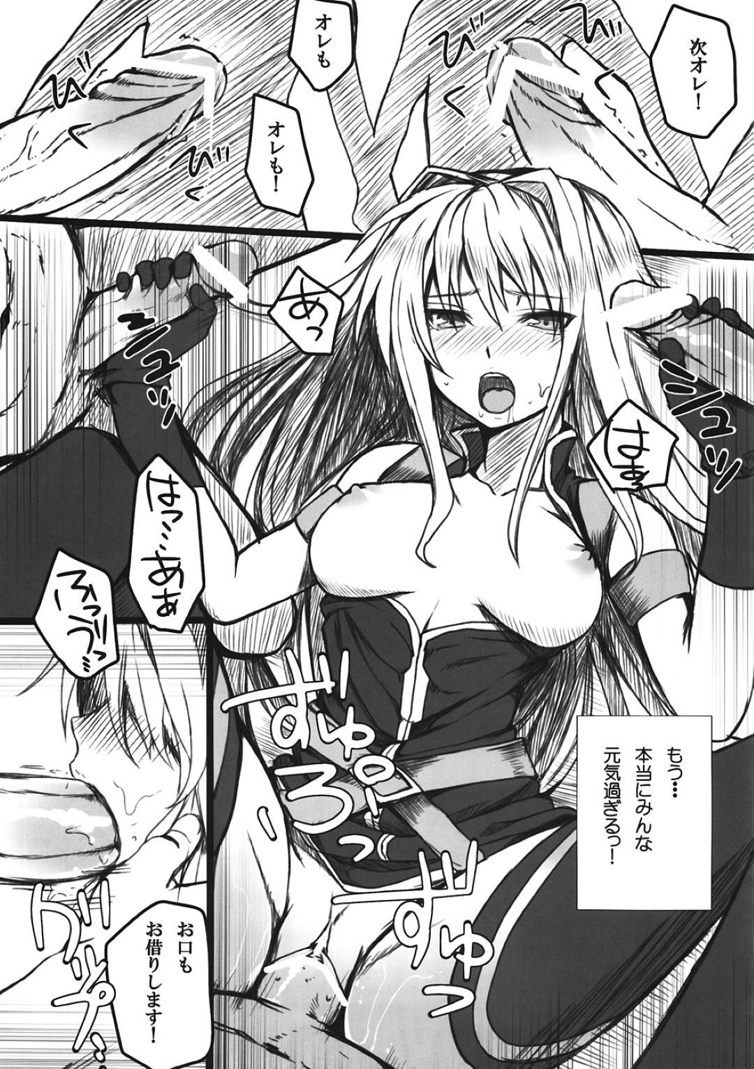【エロ同人誌】(C82) なのはに頼まれ教導隊の手伝いをすることになったフェイト…隊員に挨拶した後に差し出されたのは複数のチンポ!なのはに恥をかかせないためよくわからないまま状況を受け入れる!隊員たちの性処理を行い精子まみれでお手伝い完了!【N.S Craft (さいもん):MASSIVE WONDERS/魔法少女リリカルなのは】