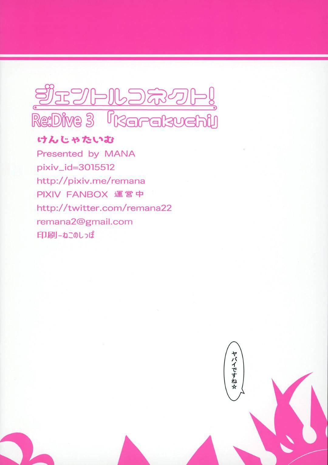 【エロ同人誌】子供たちのために条件を飲み元部下とセックスをしてしまう元副団長サレン…嫌々ながらもしっかりフェラをして処女マンコに中出し!しかし快楽を知ってしまいそれから元部下のチンポを求めてしまう!【けんじゃたいむ (MANA):ジェントルコネクト!Re:Dive 3 「Karakuchi」 /プリンセスコネクト!Re:Dive】