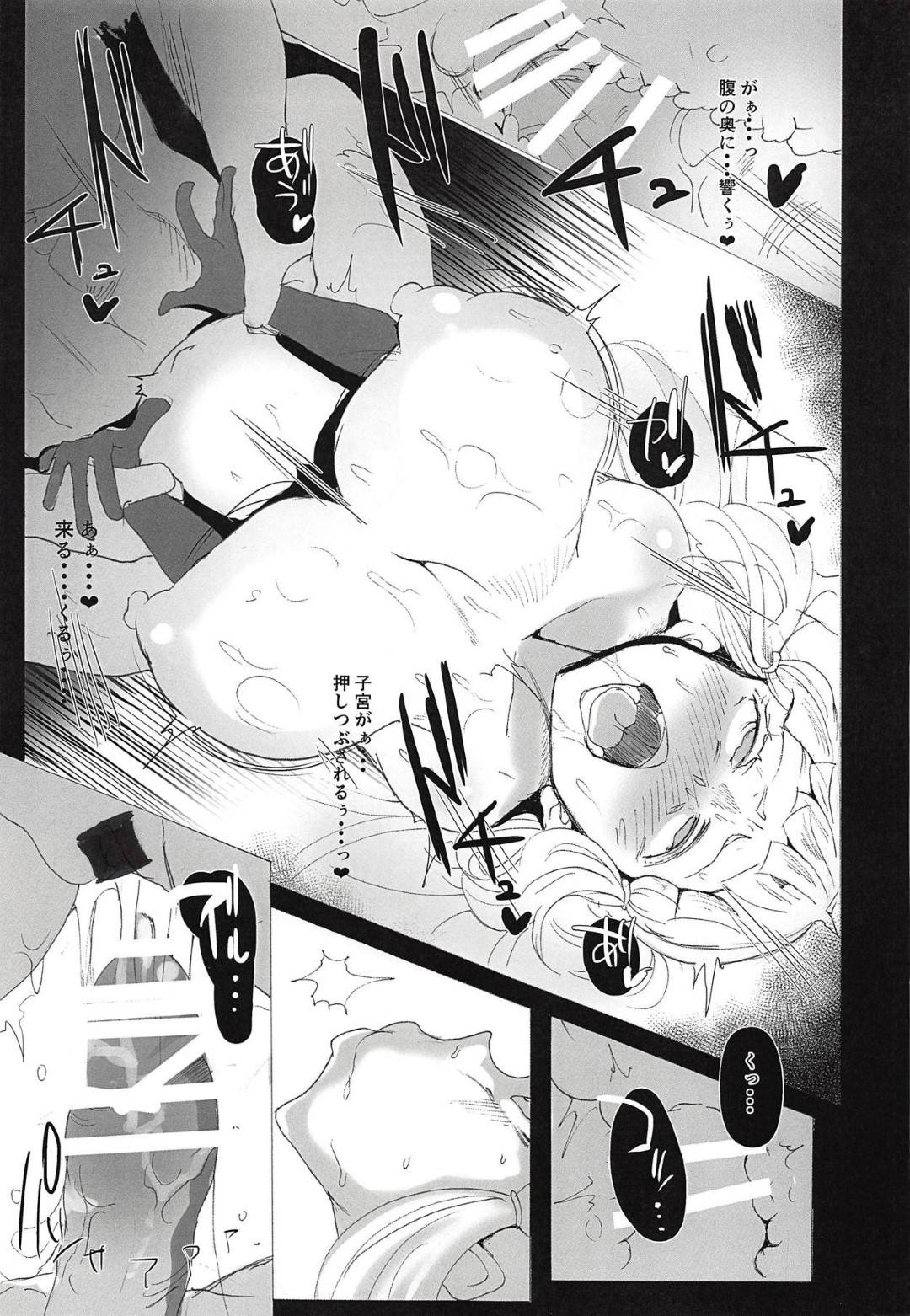 【エロ同人誌】目を覚ますと全裸にされ男達に身体を触られていたアマゾネスCEO…男達が受けた屈辱と同じ体験をさせるためひたすら犯される!毎日孕まされ妊娠するも休ませずに性奴隷として扱われる!【StrangeSagittarius (后):アマゾネスクイーンは容易に屈しない 2/FateGrand Order】