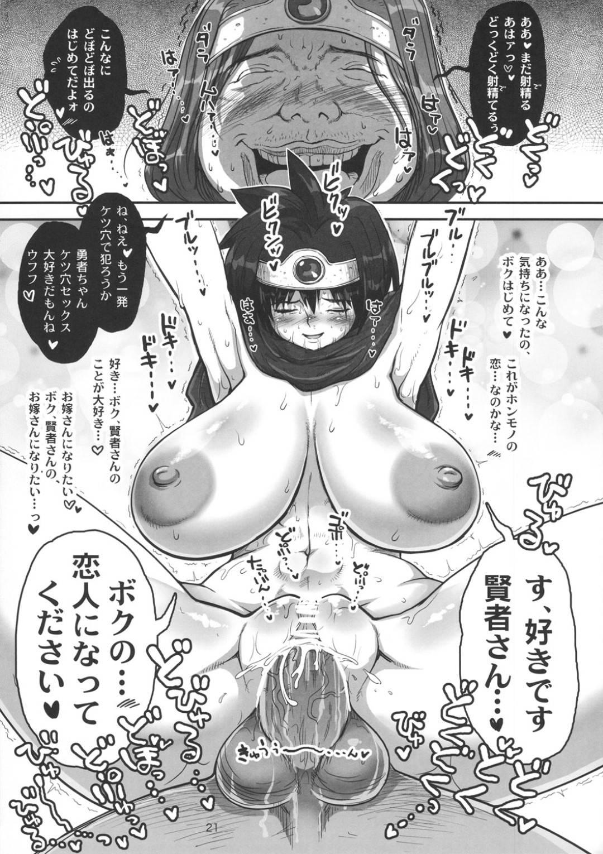 【エロ同人誌】(C82)賢者からエロい目で舐め回すように見られている爆乳女勇者…ある日2人きりになり女勇者が寝ているときに身体を堪能!目が覚めた途端混乱魔法をかけて恋人同士と偽りチンポを挿入された瞬間混乱が解ける!【エイトグラフィカ (吉玉一楼, 七吉。):メタボリズムDQ-U 発育良好な女勇者を寝とっちゃうお話。/ドラゴンクエスト3】
