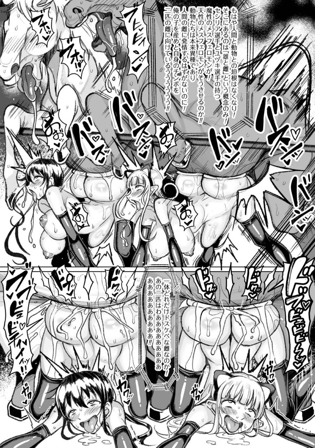 【エロ漫画】号外によって勇者として旅に出た兄が魔王に捕まったことを知る妹…旅の資金を得るため例のコロシアムに出場!そして種付けされ兄と同行していた女魔術師と再会!肉便器となった2人が異種姦ショーを観客の前で行う!【もつあき:種付けコロシアム!】