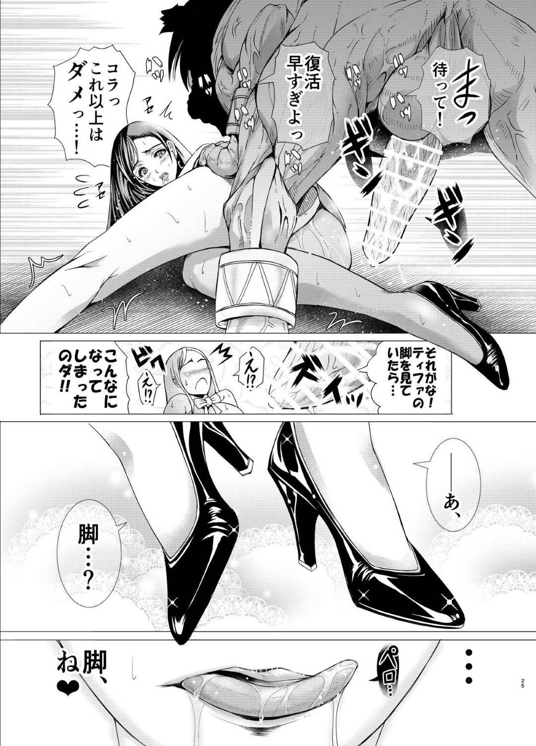 【エロ同人誌】セクシーな衣装をナナキにお披露目するティファ…その姿に興奮して襲い掛かる!身体を弄られその気になったティファと激しくセックス!【LUCRETiA (ひぃちゃん):FINAL BEAST/ファイナルファンタジーVII】