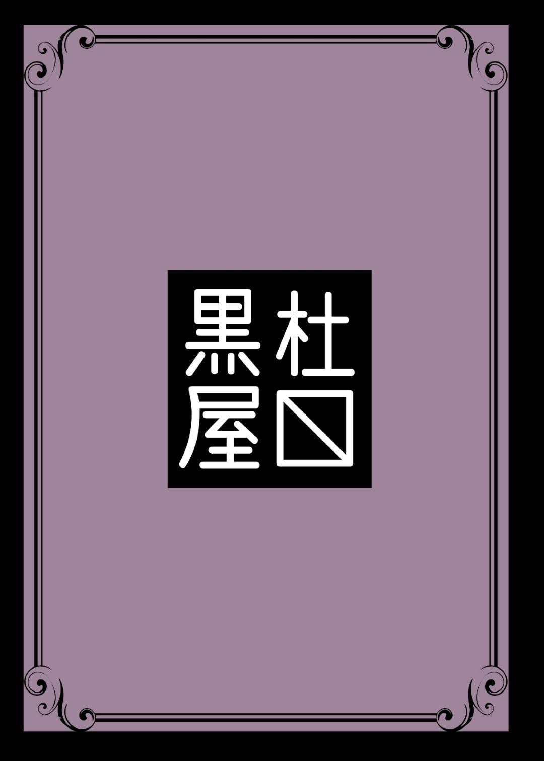 【エロ同人誌】異世界に連れられたショタの目の前に現れた行方不明になったクラスメイト…家族を作りたかったクラスメイトは女体化してショタを呼び寄せ子づくり!だんだん何がおかしいのかがわからなくなる狂気の世界で孕ませセックス!【黒杜屋 (黒田クロ):夜の夢こそ】