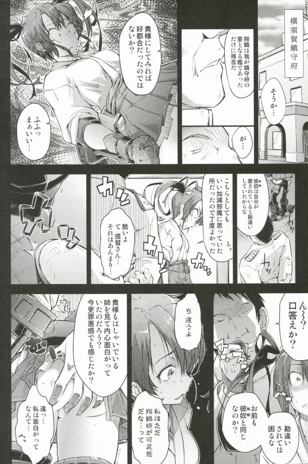 【エロ同人誌】(C85)翔鶴が轟沈した後目が覚めると拘束されていた瑞鶴…なんと2人とも轟沈していた!翔鶴が気づいた提督の匂いを追求され瑞鶴は気持ちよくなる薬と引き換えに提督と肉体関係にあった!その事実を知った翔鶴はショックで轟沈を選択したのだった!【無印堂 (やくた):沈みゆくふたり/艦隊これくしょん -艦これ-】