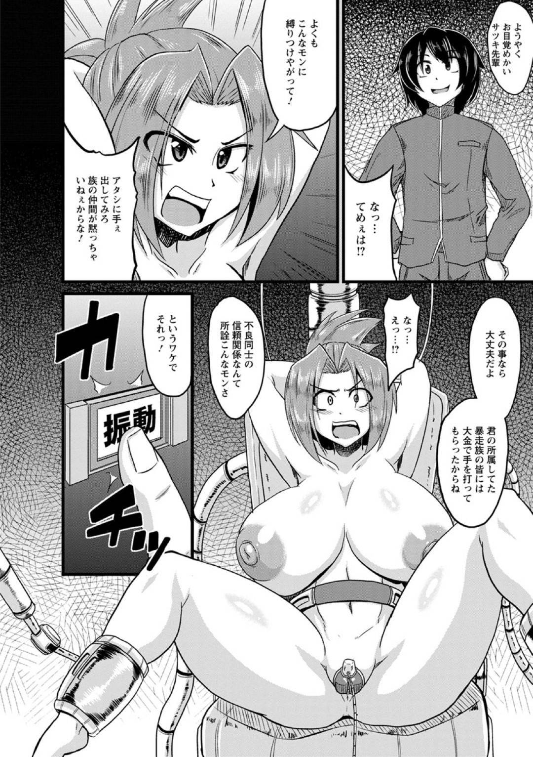 乳首 イキ エロ