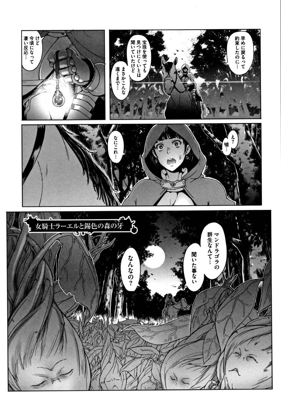 【エロ漫画】マンドラゴラが一面にある森へ来た女騎士…マンドラゴラを積んでいると大きな獣人に捕まってしまう!話し合いで解決できずマンドラゴラから作られる媚薬を試され連続絶頂!【朝木貴行:女騎士ラーエルと銀色の森の牙】