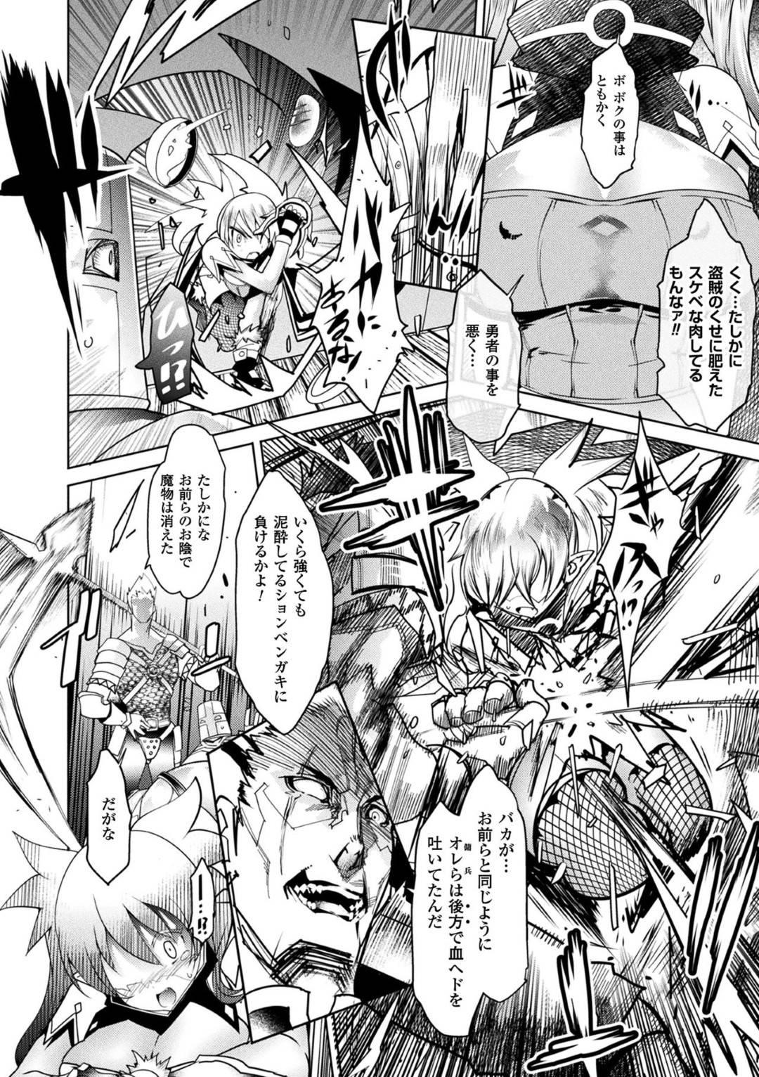 【エロ漫画】魔王を撃破した後の勇者パーティーの一人、ローグの巨乳お姉さん…仲間たちは出世する中で彼女は一人酒場でくさっていた!しかし酒場で絡んできた男達の勘に触り輪姦されてしまう!【あまぎみちひと:ゲームエンドアフターガール】