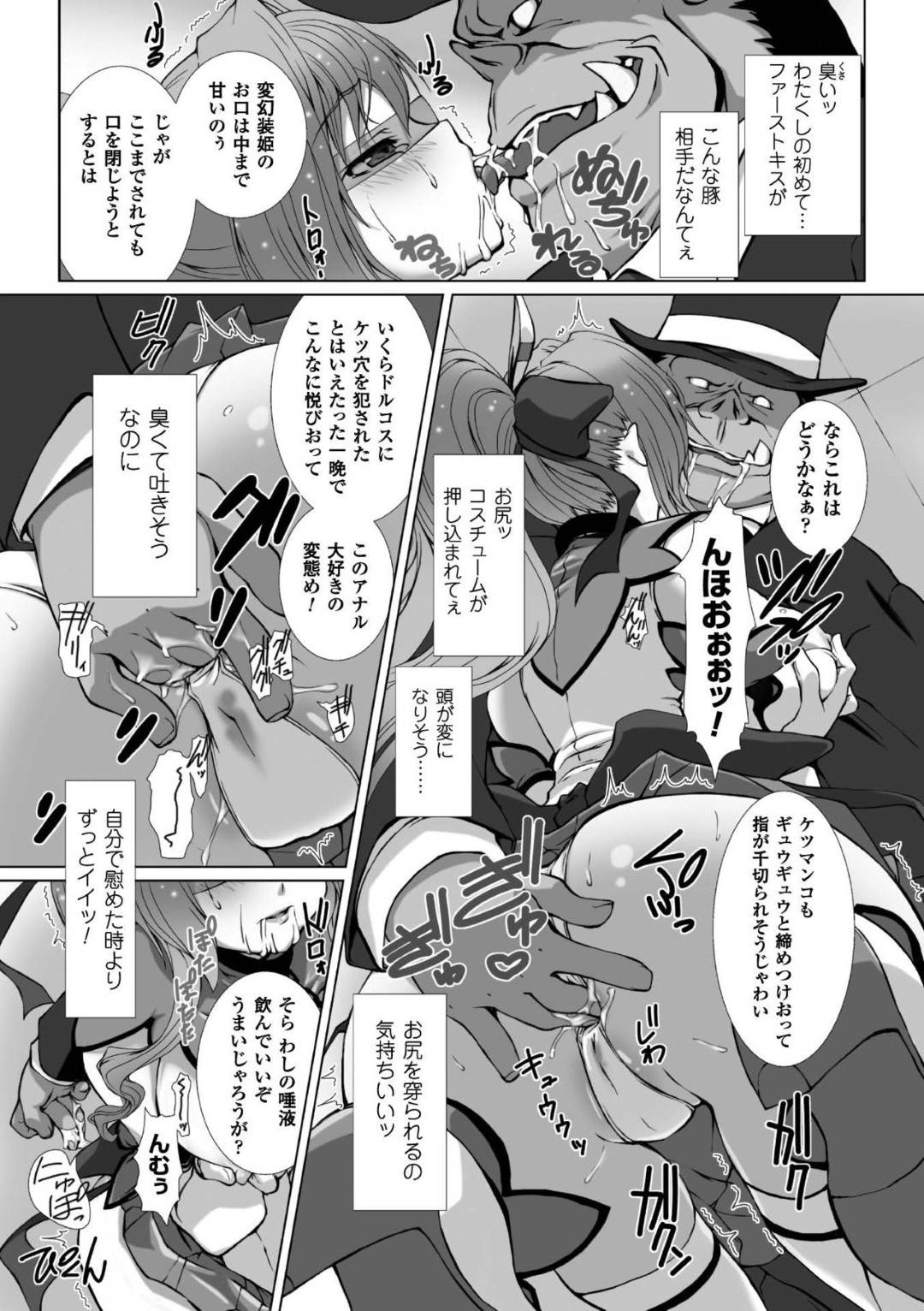 【エロ漫画】媚薬レイプされた身体が疼く変身ヒロイン…日常生活に戻りJKの状態でもオナニーをしてしまうように!次の相手の豚魔人に拘束されファーストキスを奪われてしまう!さらにそれだけでは終わらず疼いた身体に巨根を挿入される!【高浜太郎:変幻装姫シャインミラージュ】