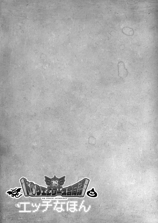 【エロ同人誌】敵のモンスターにメダパニをかけられてしまい夜這いする巨乳魔法使い…誘惑してセックスしていると勇者からメダパニにかかっていないことを指摘され魔法使いは本心を伝える!【知恵の原石あずせ研究しょ (よろず):ド○クエ合同誌Eエッチなほん/ドラゴンクエスト】