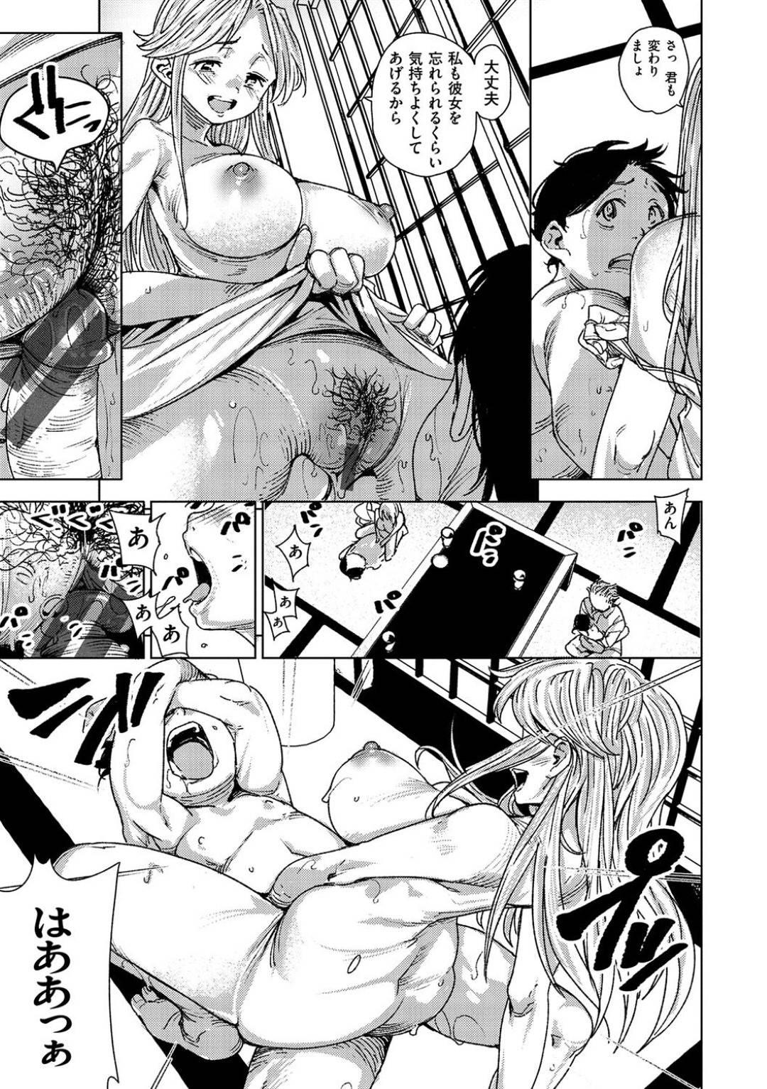 【エロ漫画】近所の仲良しの男の子と他人のセックスを覗いてしまった幼女…そして見つかってしまい家へ着いていくことに!そしてセックスをしていたおじさんとお姉さんの出した条件はお互いのパートナーを交換してセックスすることだった!【kanbe:茂みを覗いて】
