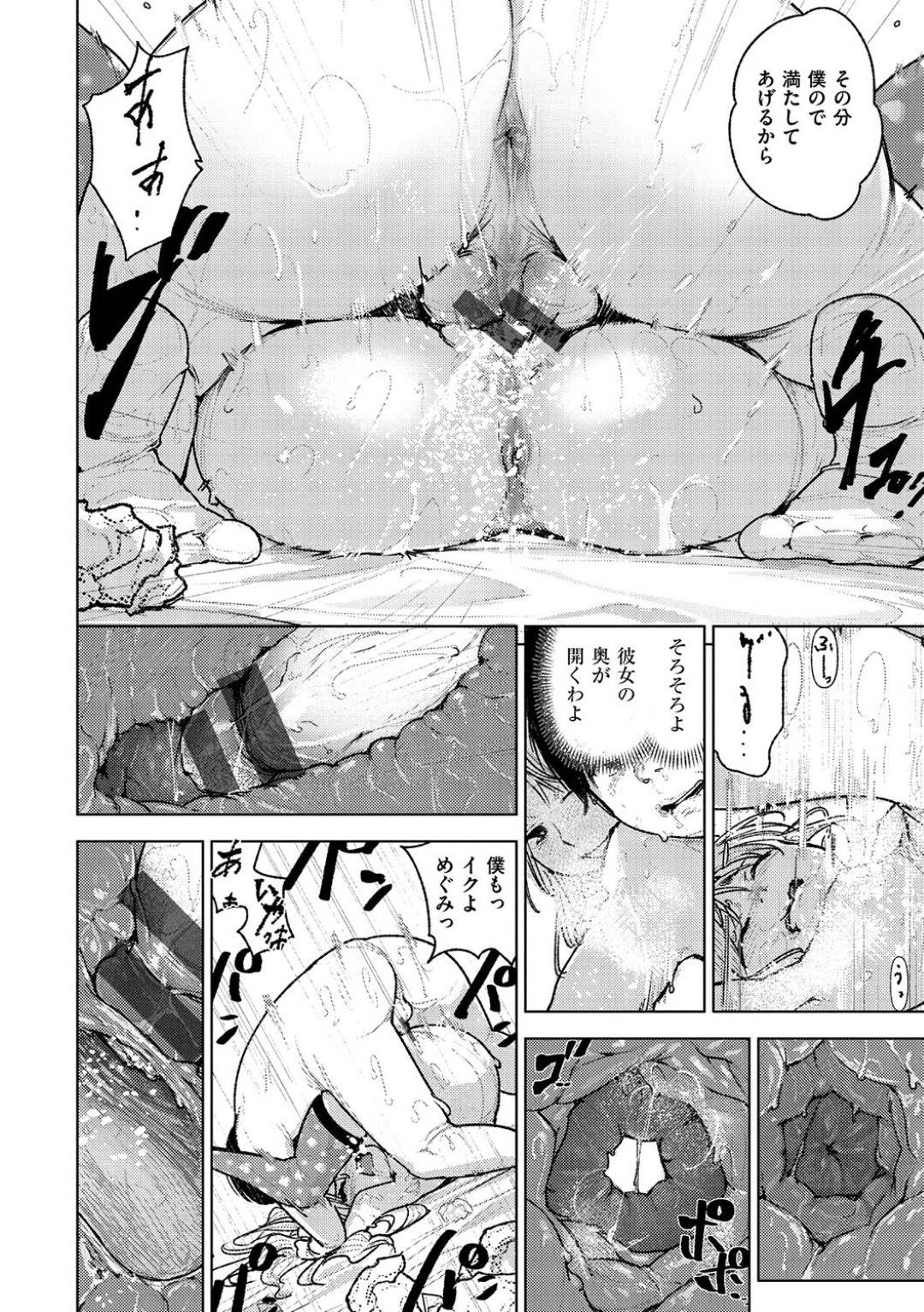 【エロ漫画】仲のいい男子と一緒に帰宅しながら話を聞くちっぱいJS…他人のセックスを覗いてしまいそのまま乱交した話を聞いているとおかしくなった男子に押し倒されレイプされる!【kanbe:茂みの囀り】