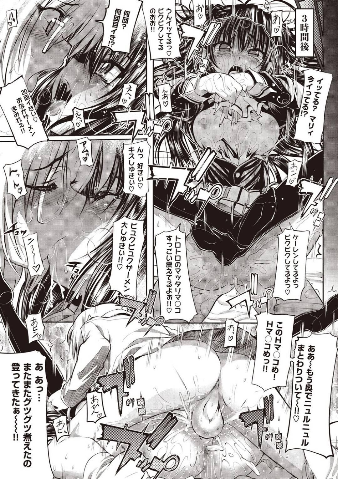 【エロ漫画】クラスに転校初日の挨拶をするバンパイア…突然チャームを使い人間たちを奴隷化!しかし術にかからなかったたった一人の男子生徒を拘束して逆レイプ!【モチ:死なずの姫君 一夜】