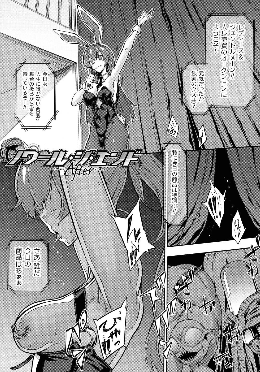 【エロ漫画】敵のボスの肉便器となった後肉体改造されオークションに売り出されるエージェント…両腕を失い客に見られながら中出しされる!【Zutta:ソワール・ジ・エンド~After~】
