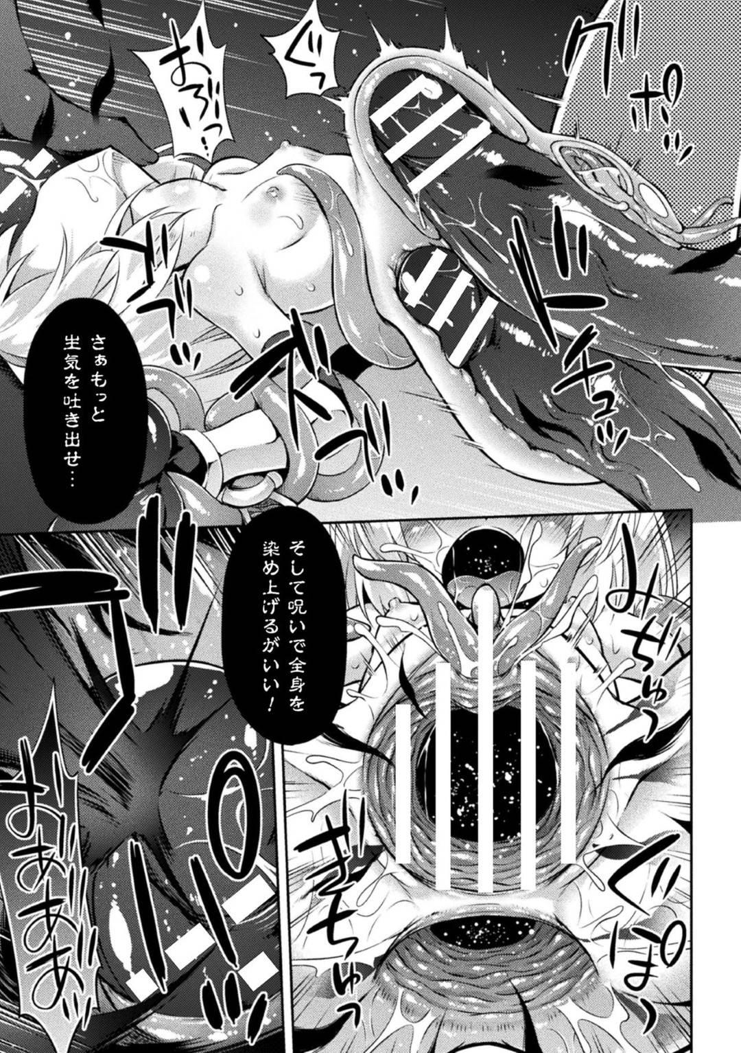 【エロ漫画】ダンジョンの奥に深入りしすぎて武器も壊れ消沈するちっパイ少女戦士…目の前にある見るからに怪しげな剣を使おうか迷っていると魔物が飛び出し剣を使うことに!そして剣から伸びる触手によって孕ませられてしまう!【緋乃ひの:呪いの剣に捕われて】