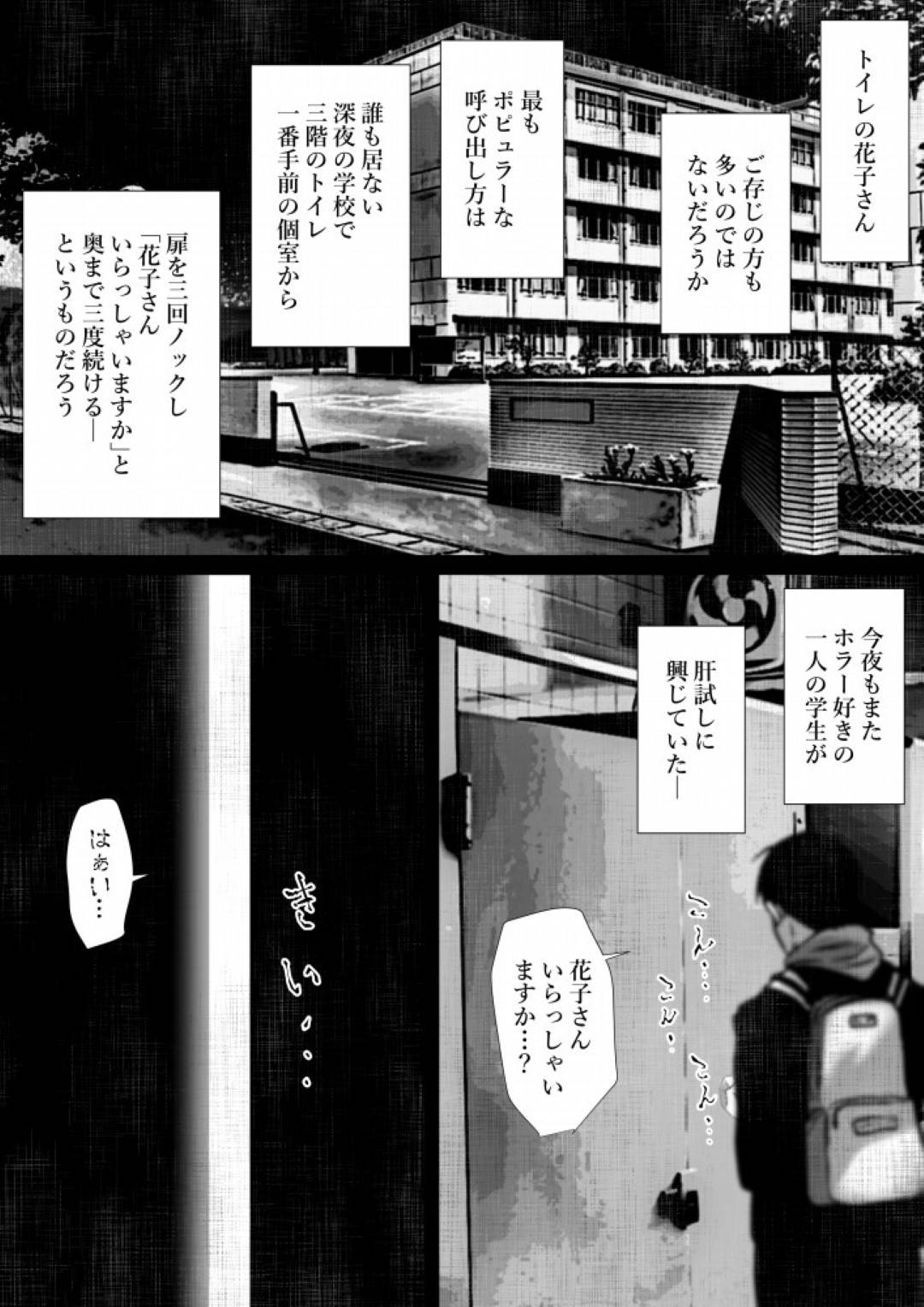 【エロ同人誌】トイレの花子さんと呼ばれ続ける巨乳少女…今日も悪戯半分に呼び出されたかと思い返事をすると黒人男性が目の前に!日本の幽霊に興奮を覚える男性の巨根で犯される!【はいぱーどろっぷきっく (ぢぃ):洒落にならないエロい話肉便器(トイレ)の花子さん】