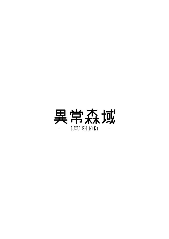 【エロ同人誌】酒呑に固有結界に閉じ込められた藤丸立香…帰ろうとするも粘膜に飲み込まれどんどん気持ちよくなってしまい絶頂しながら飲み込まれていく!【異常森域 (トトリナ):たぁんと喰らいや?食頃版/Fate/Grand Order】