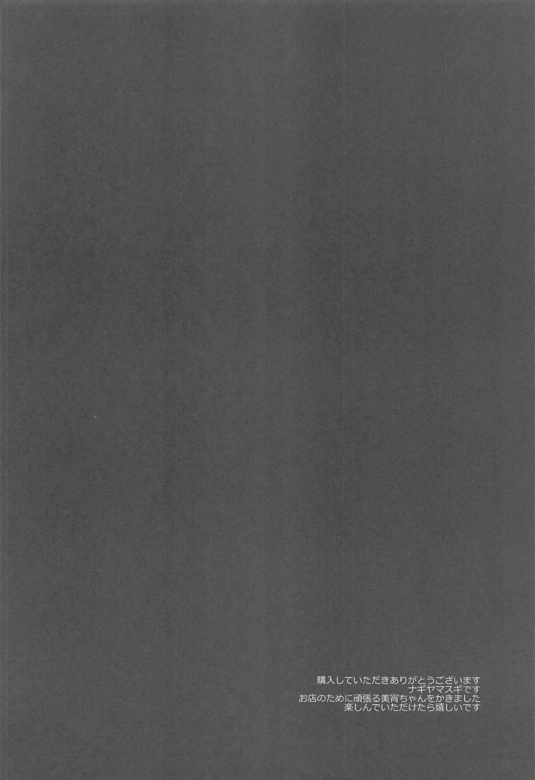 【エロ同人誌】閉店間際に男性客2人組を好意で入れた看板娘の美宵…談笑しながらお尻を触る客に注意するが来店の言葉をチラつかせられ我慢して言いなりになってしまう!【ナギヤマスギ (那岐山):東方陵辱48美宵/東方Project】