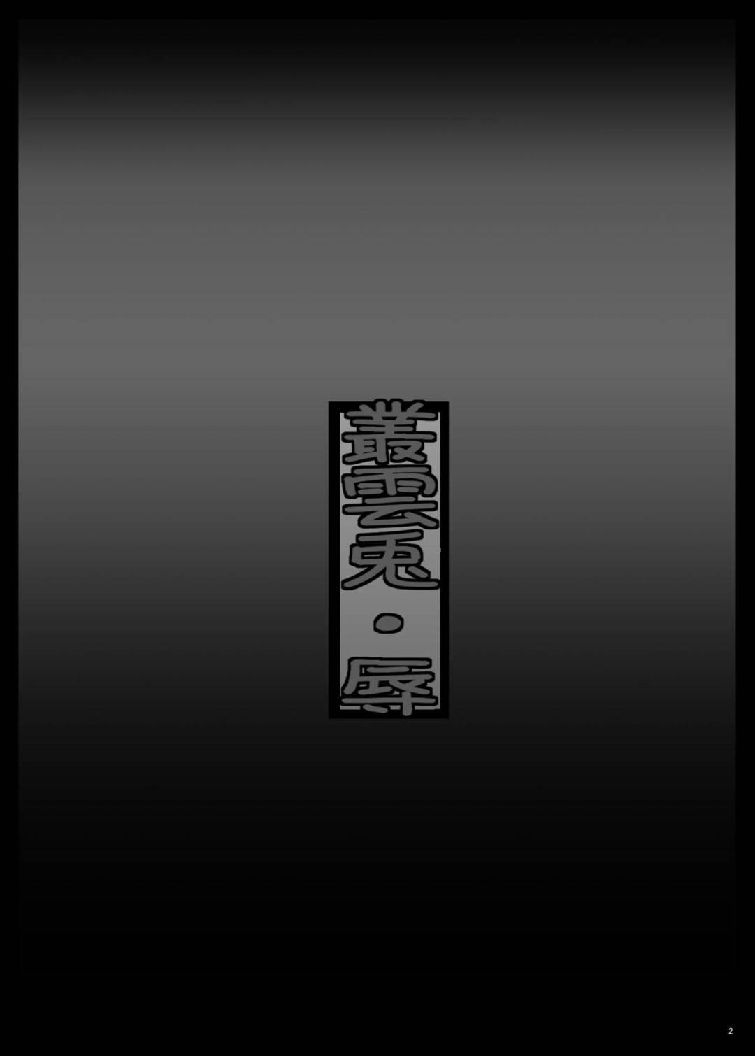 【エロ同人誌】目隠し拘束されてバニーガールの衣装に身を包んでいる叢雲…提督じゃない男達に囲まれて輪姦され次々に中出しされる!【しんきゃら (YO-JIN):叢雲兎・辱/艦隊これくしょん -艦これ-】