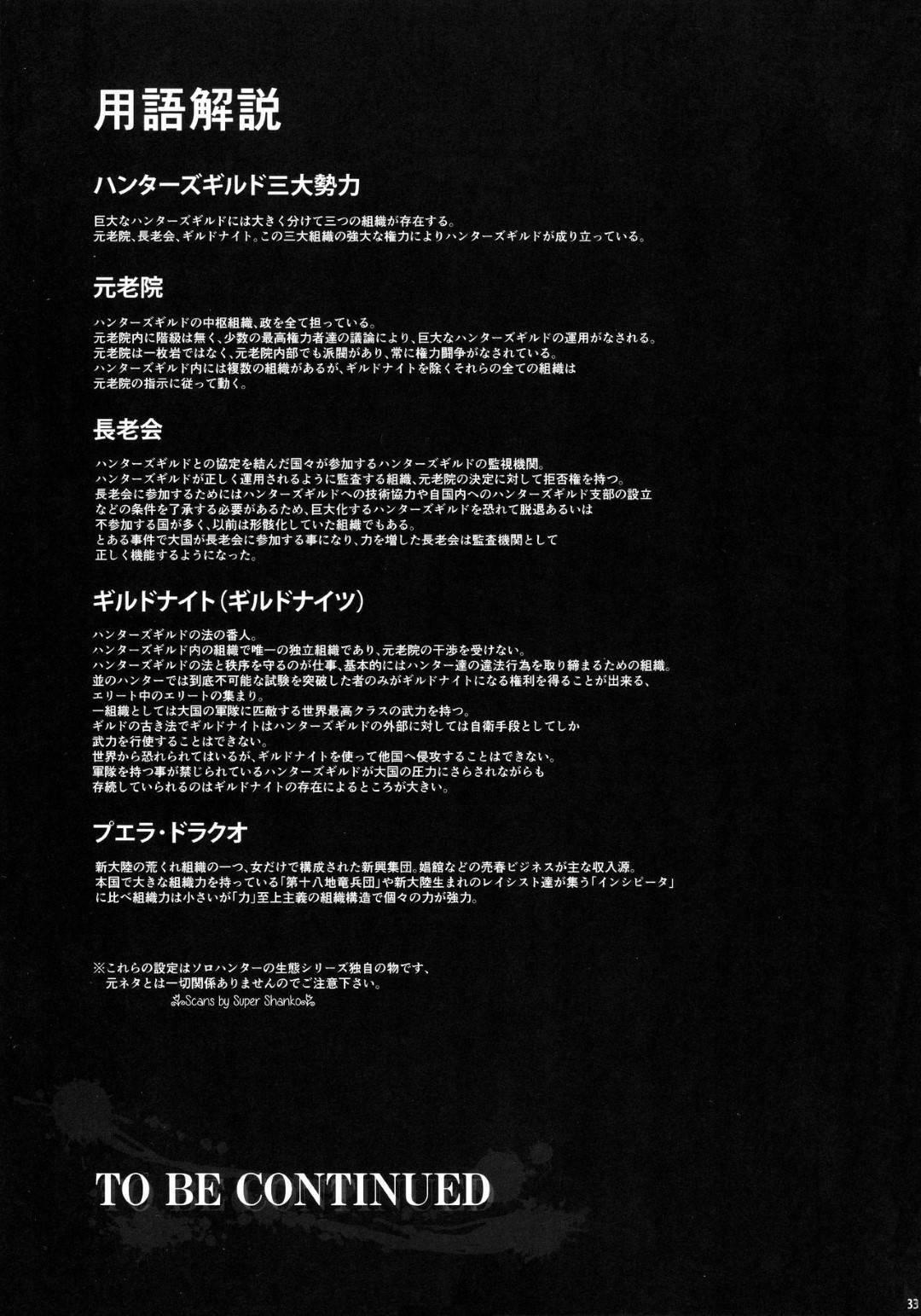 【エロ同人誌】男達を凌辱して次々と殺していく美女ハンターたち…死の直前に射精をさせそれぞれのやり方で罵りながら絶頂!【Yokohama Junky (魔狩十織):ソロハンターの生態WORLD6/モンスターハンター】