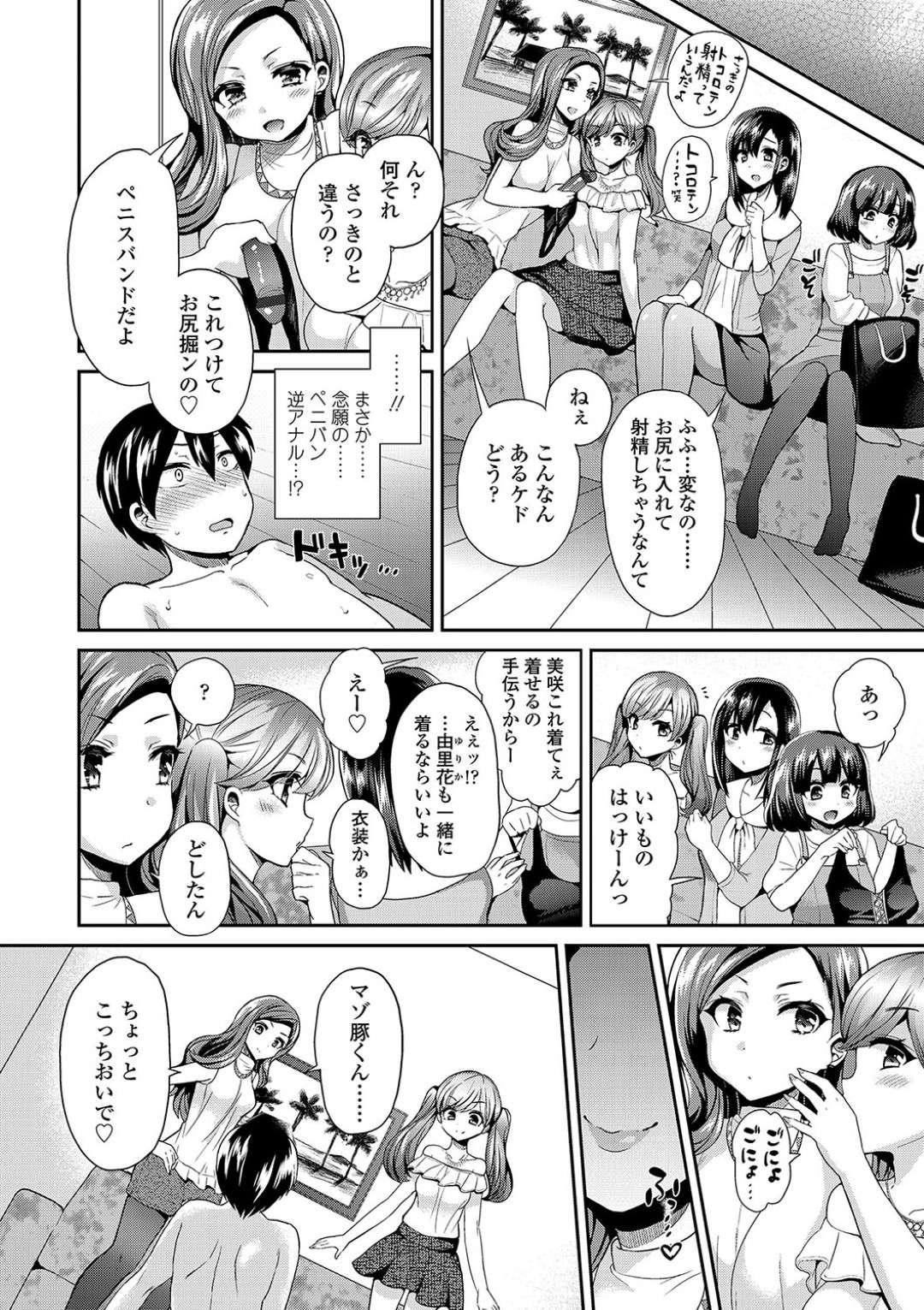 【エロ漫画】Sの女子が集まる女子会に参加したM男を好奇の目で見るお姉さん4人…そのうちの一人がグローブを付けて殴り初め、サンドバッグ状態で勃起している男をからかう!【ぴりりねぎ:S女子会】