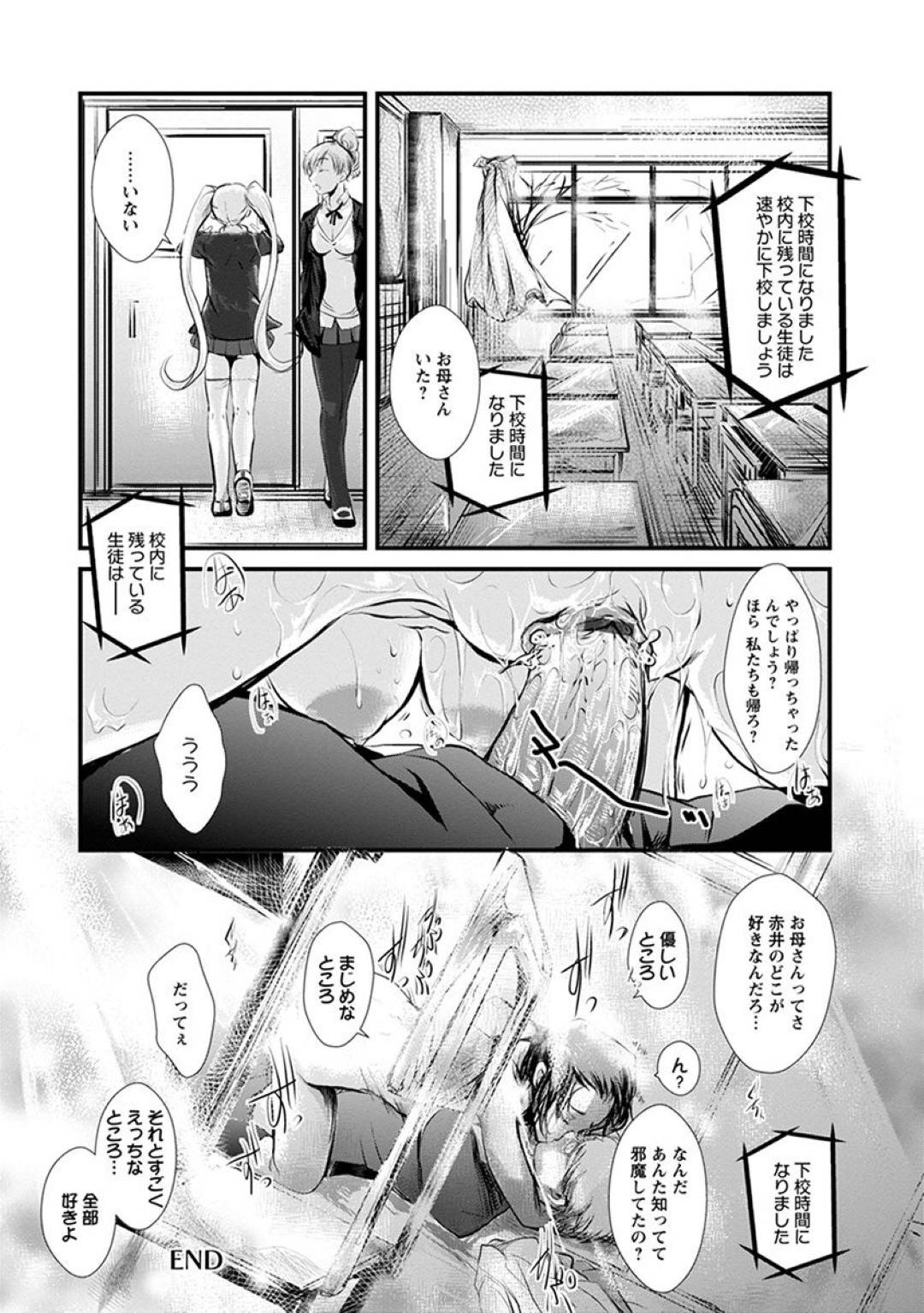 【エロ漫画】とある男子生徒の世話を焼くクラスメイトからお母さんと呼ばれる巨乳JK…しかし拒絶されてしまい傷心で立ち去ろうとするが本当の気持ちを伝えいちゃいちゃセックス!【そよき:からだじゅう♥して】