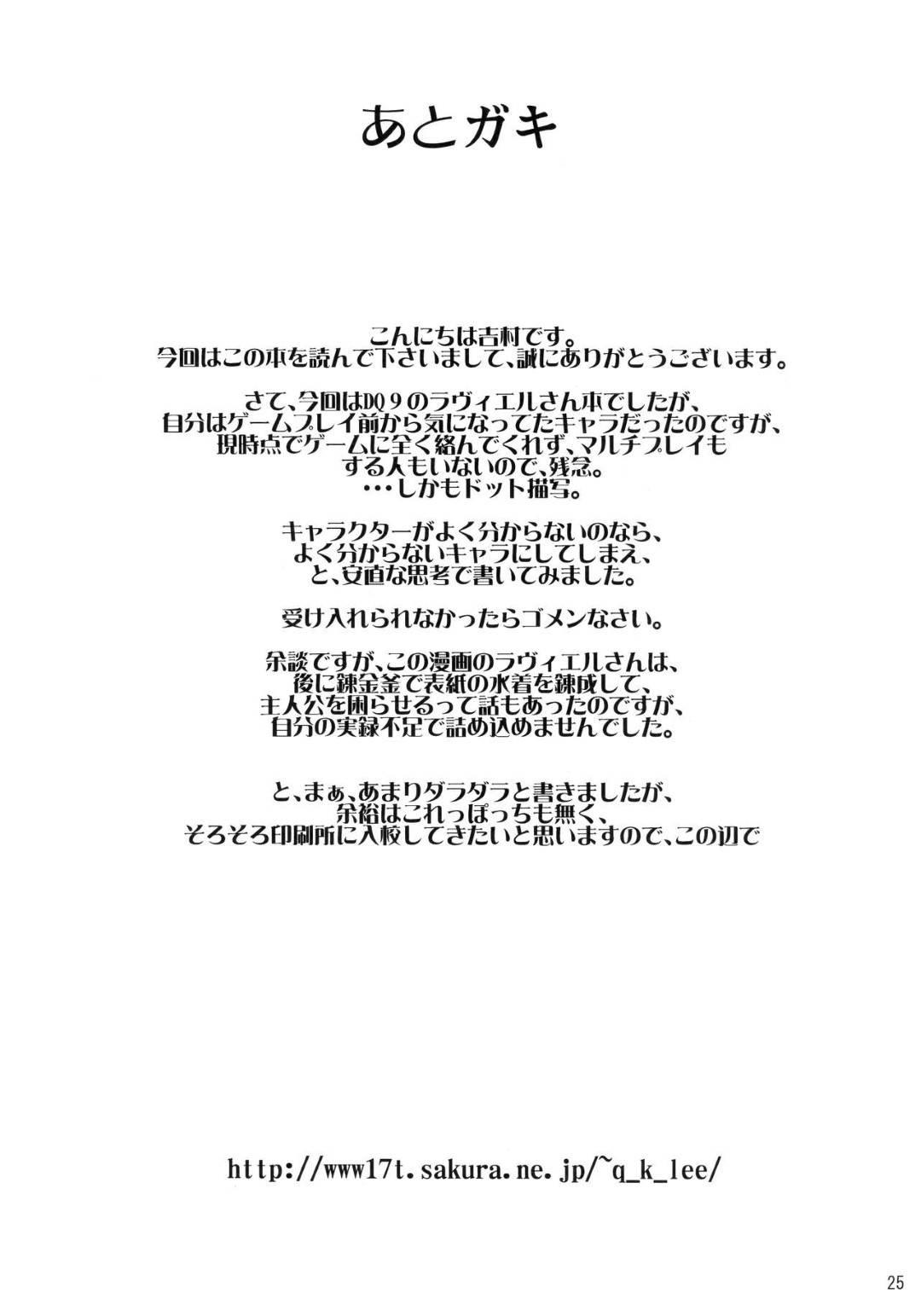 【エロ同人誌】(C77) 冒険者のみにしか見えないため酒場でノーパンで開脚する天使ラヴィエル…人がいなくなった頃に我慢できなくなった冒険者と中出しセックス!【Quick kick Lee (吉村竜巻):インビジブル彼女/ドラゴンクエストIX】