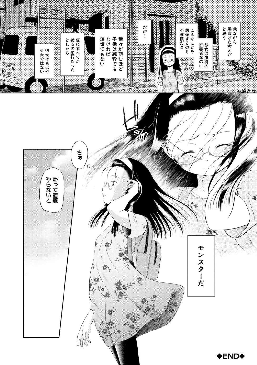 【エロ漫画】長年父親から性的虐待を受けていた少女…しかし上手く売春してくれるおじさんの家に行きアナルセックス!【干支門三十四:MONSTER】