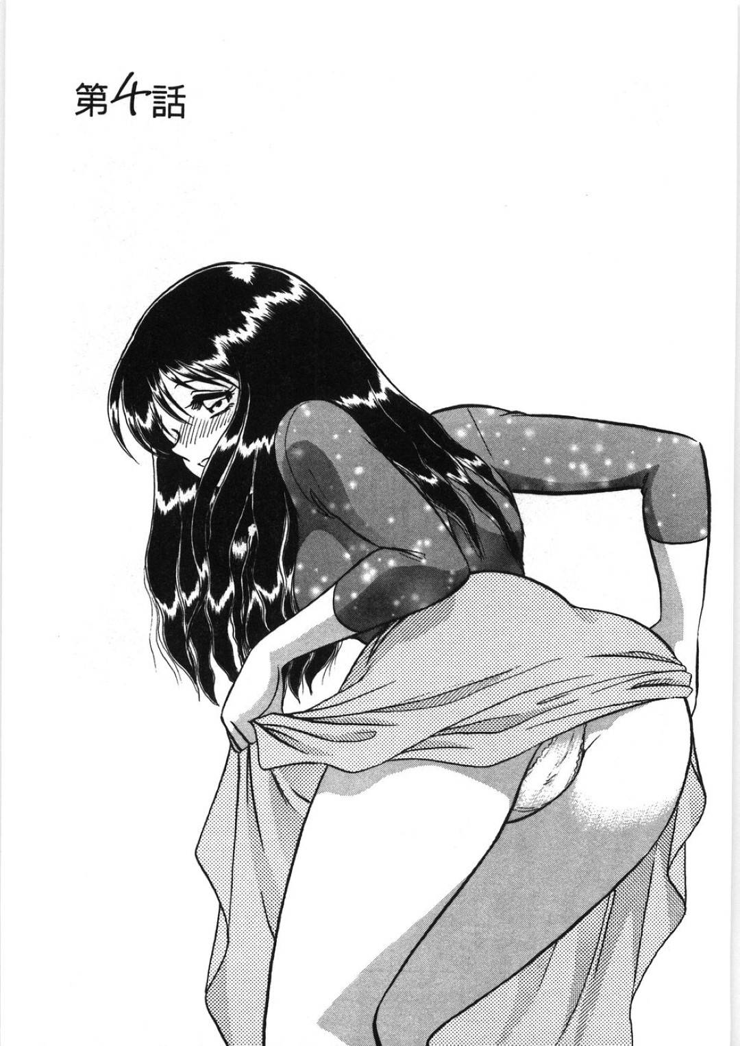 4話 【エロ漫画】久しぶりに会ってラブホテルでセックスする彼氏と彼女…絶頂寸前で窓から謎の物体が勢い良く入り込み彼女の首を飛ばす!【毛野楊太郎:イキたい夕貴ちゃん 第4話】